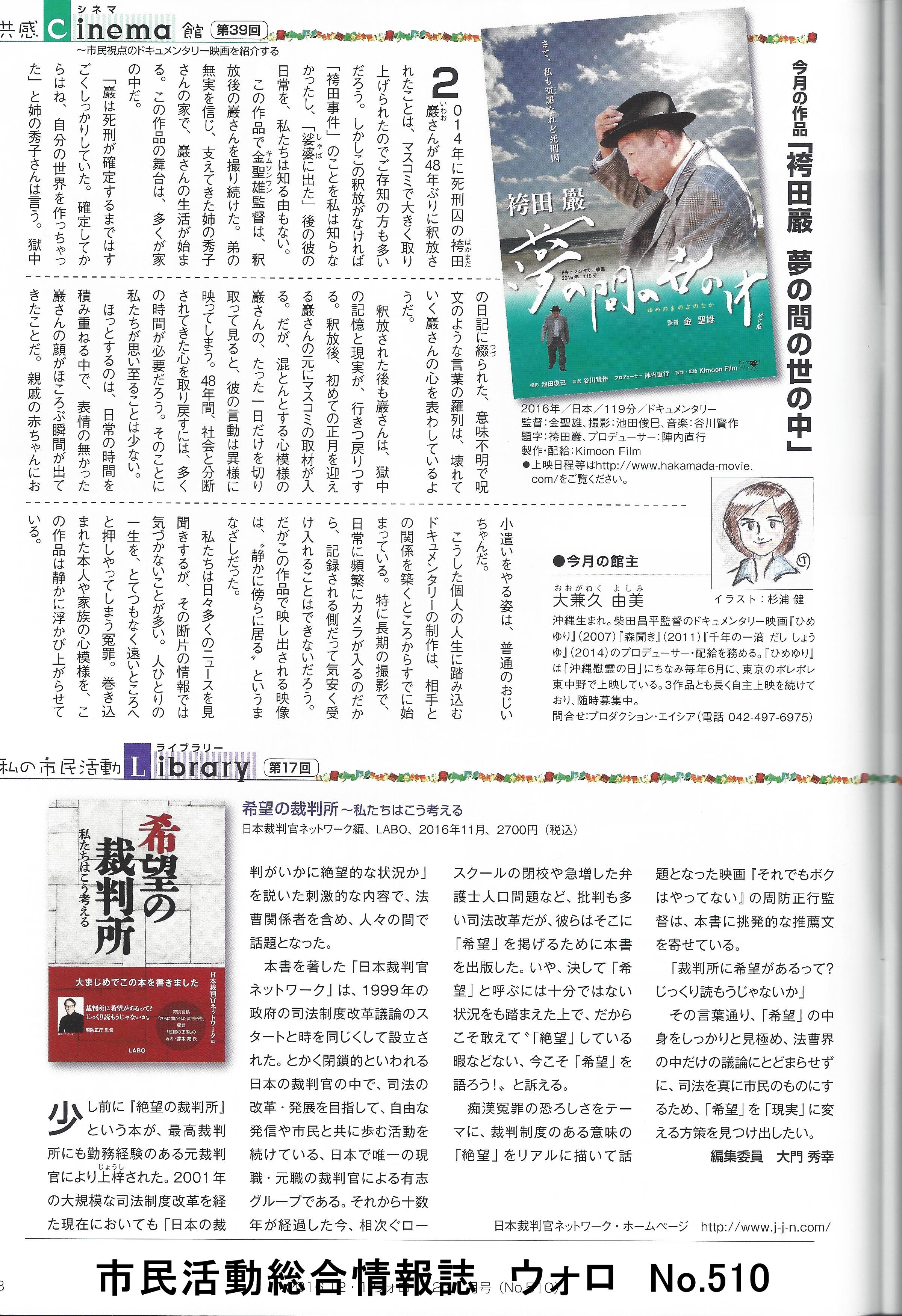 市民活動総合情報誌ウォロ No.510