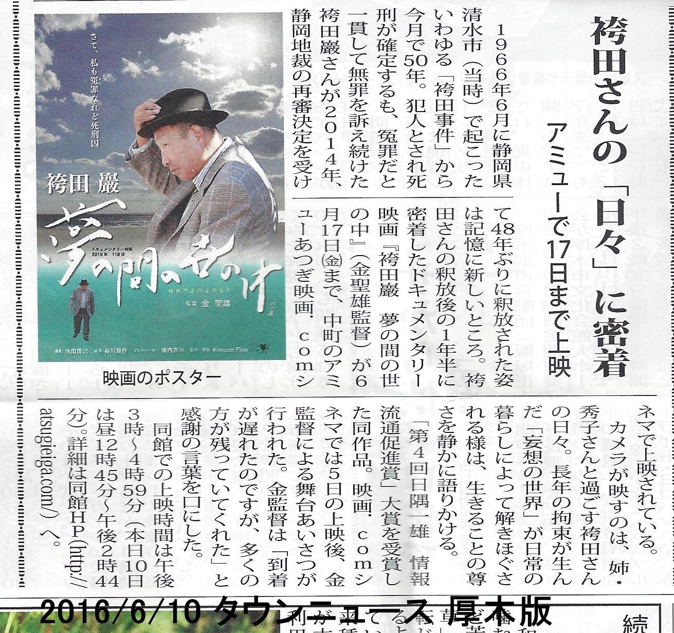 2016.6.10 タウンニュース厚木版