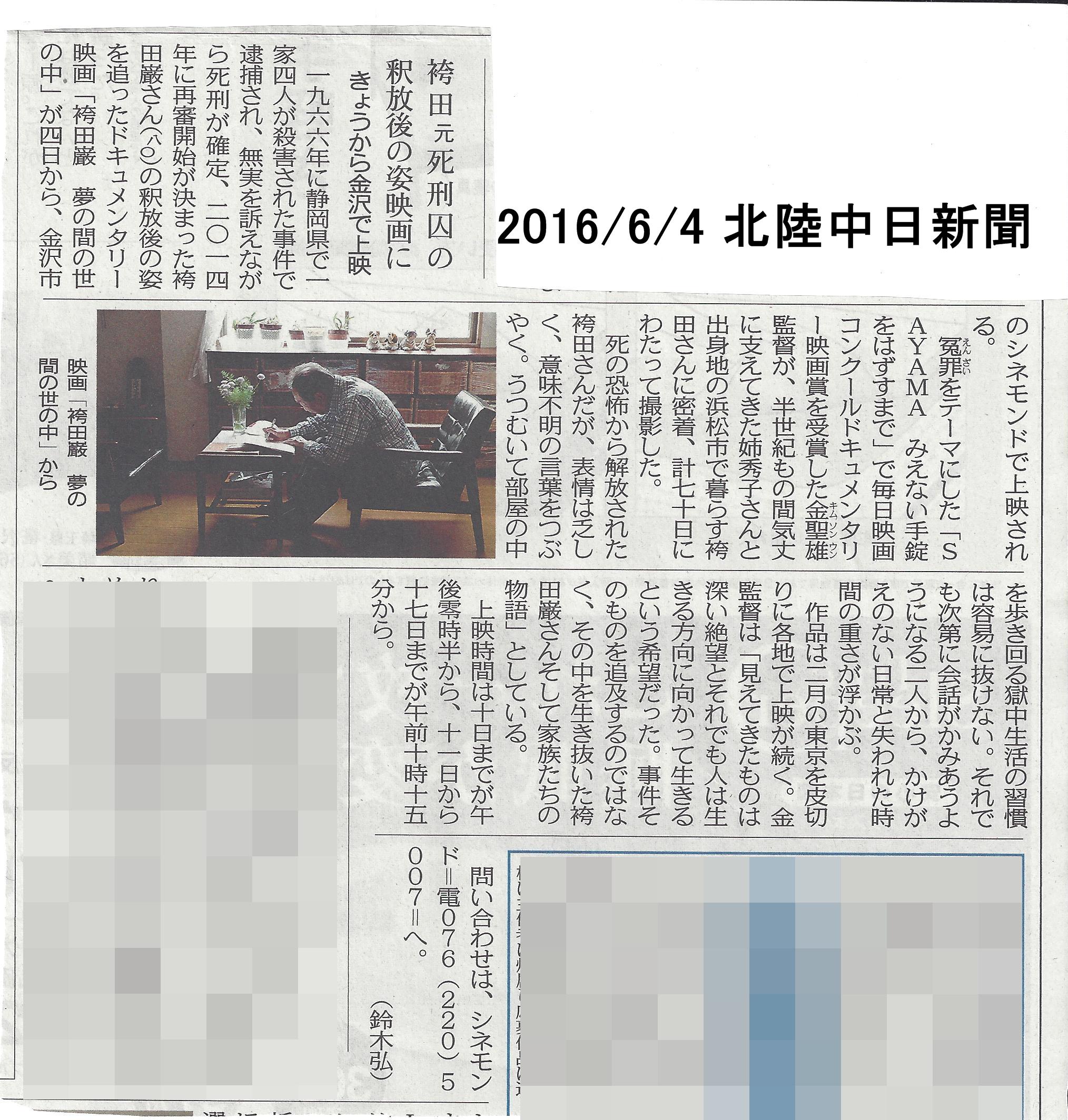 2016.6.4 北陸中日新聞