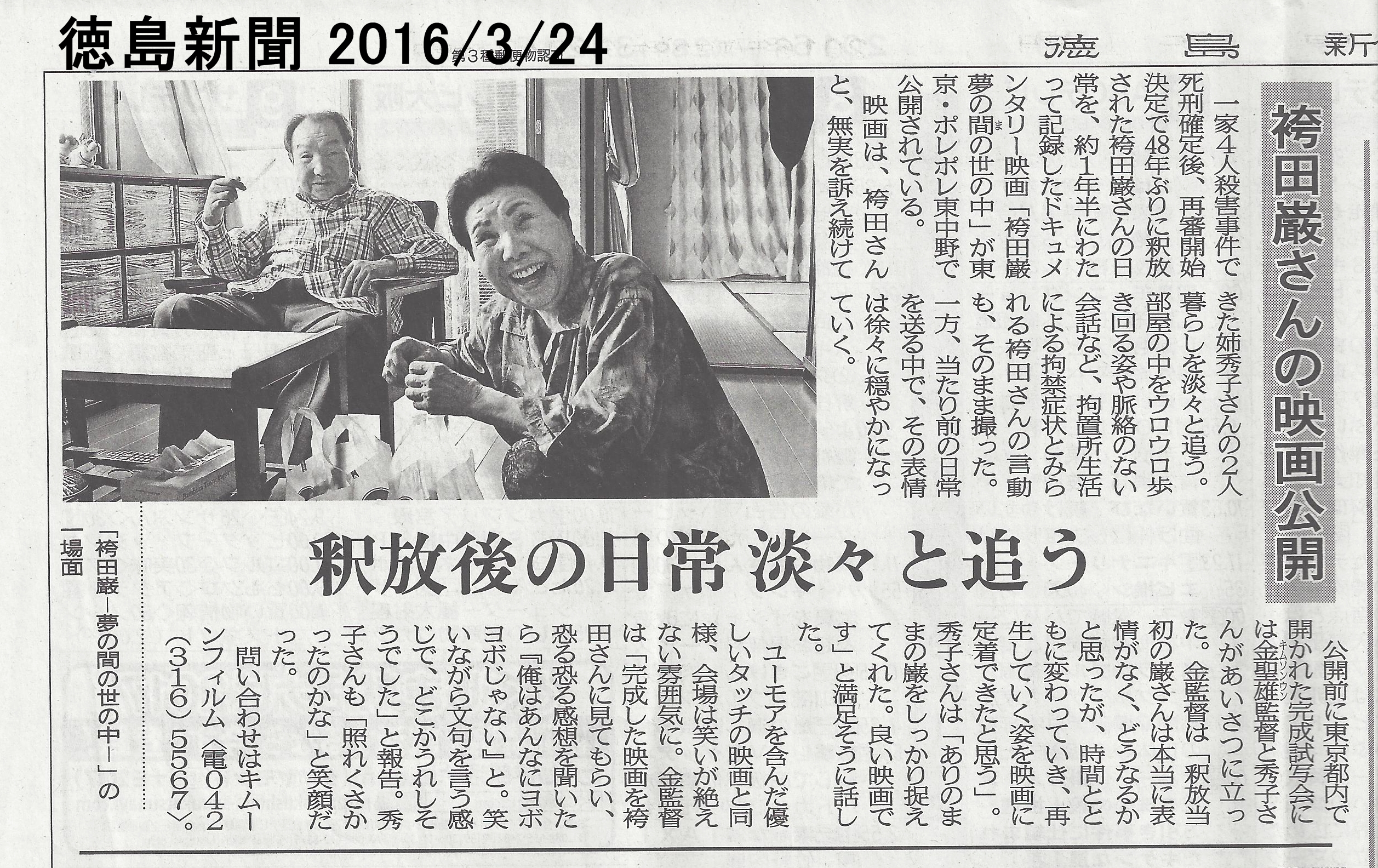 2016.3.24 徳島新聞