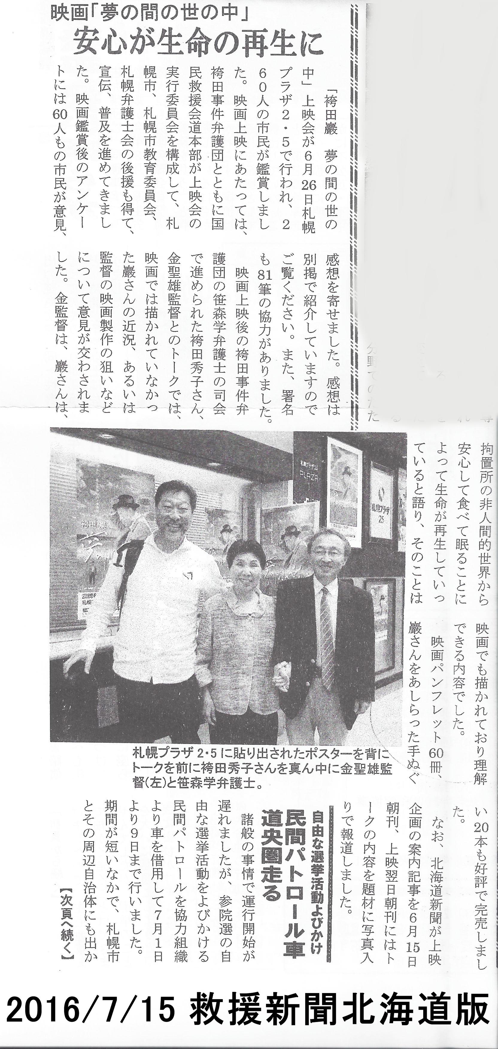 2016.7.15 救援新聞北海道版