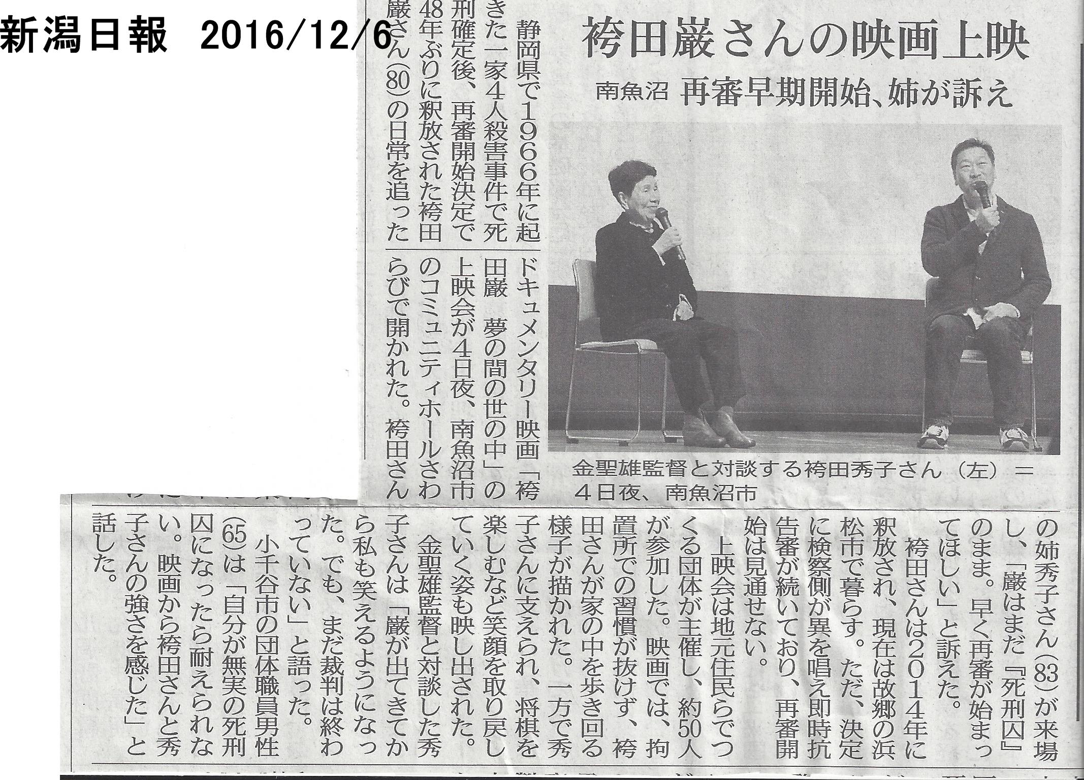 2016.12.6 新潟日報