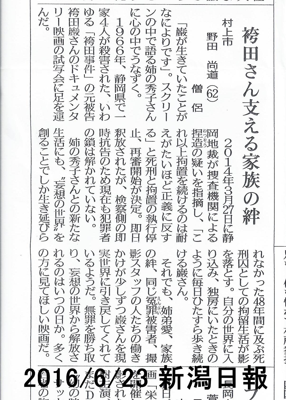 2016.6.23 新潟日報