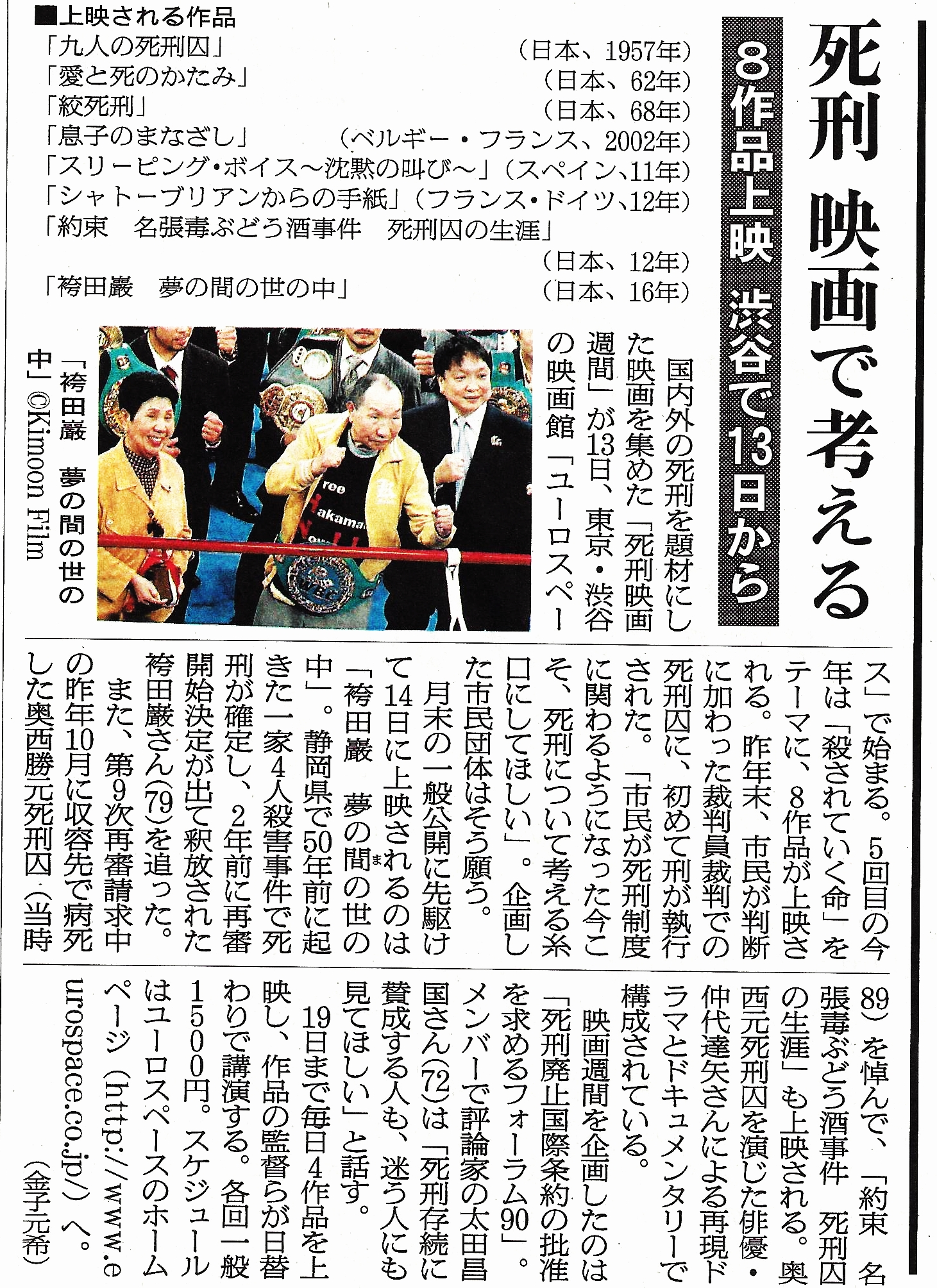 2016.2.10朝日新聞夕刊