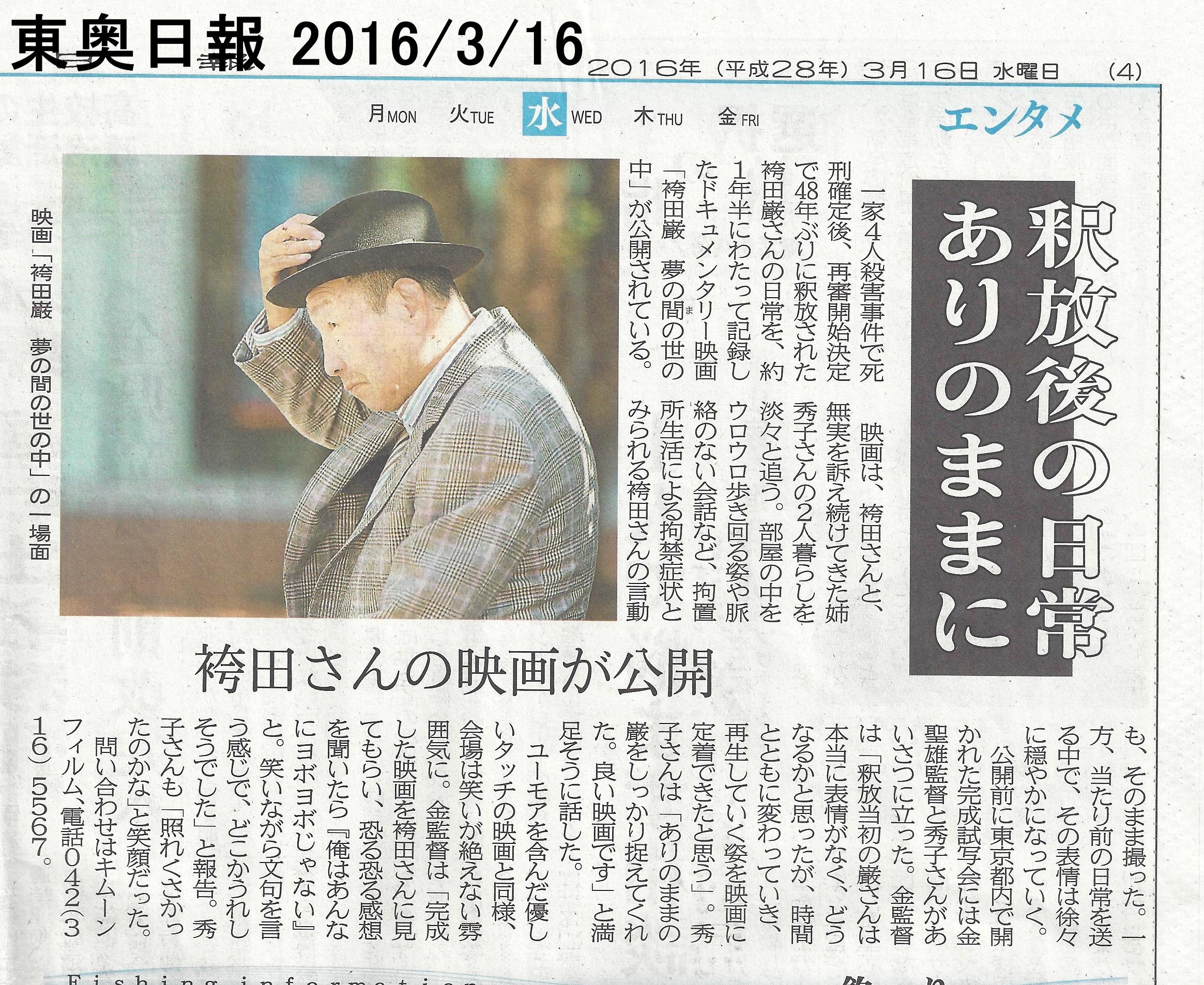 2016.3.16東奥日報