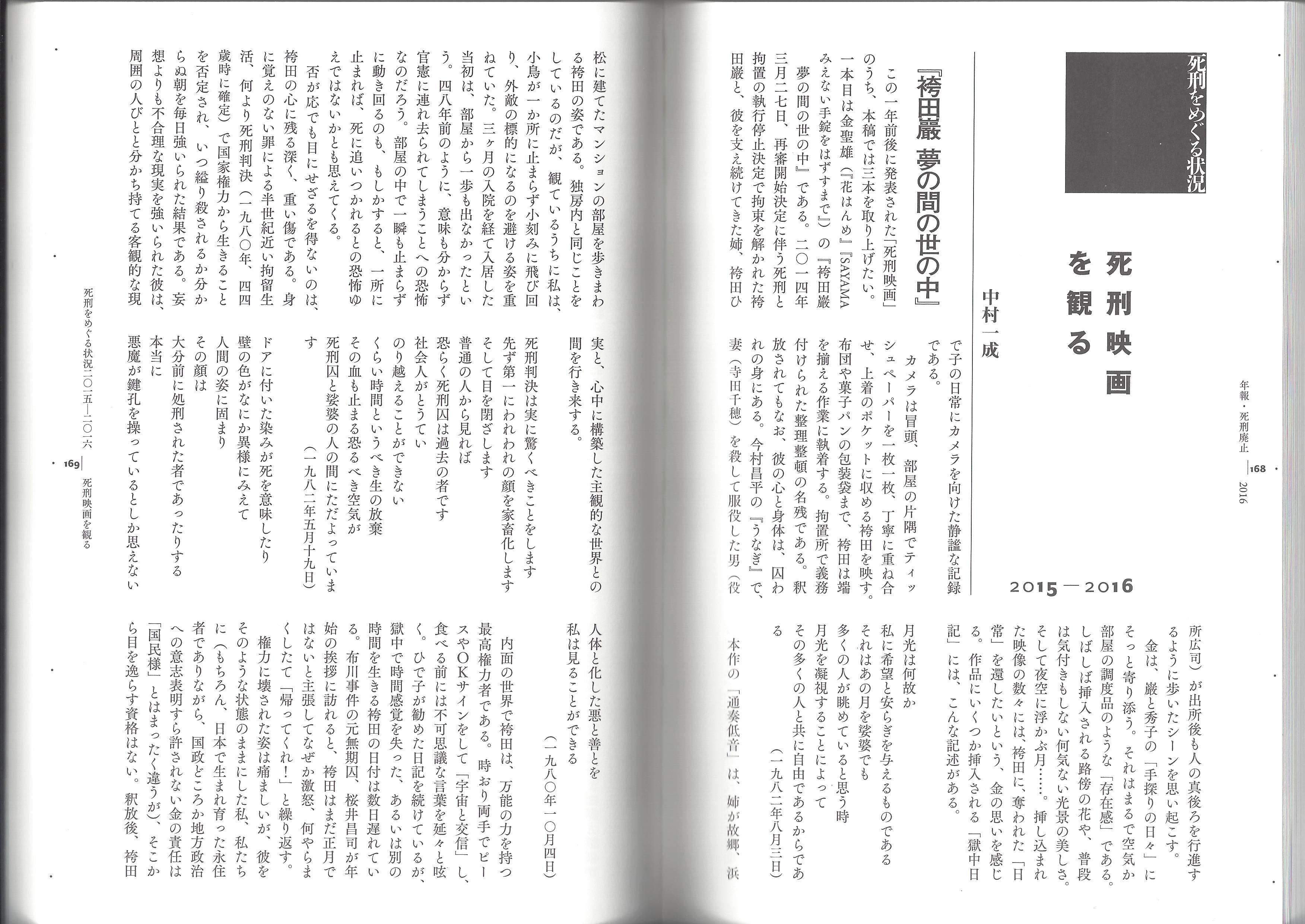 年報・死刑廃止2016 死刑と憲法(1)