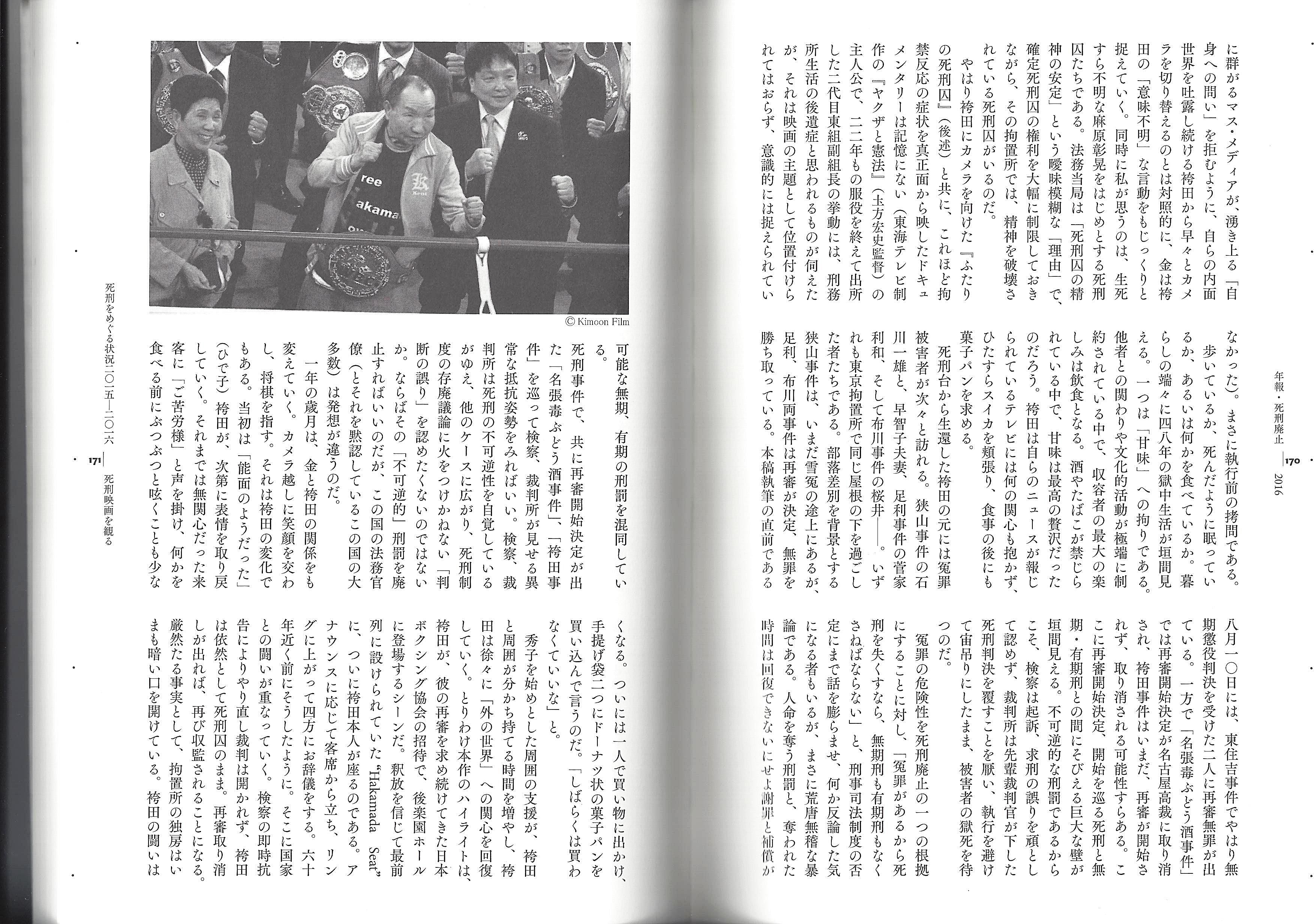 年報・死刑廃止2016 死刑と憲法(2)