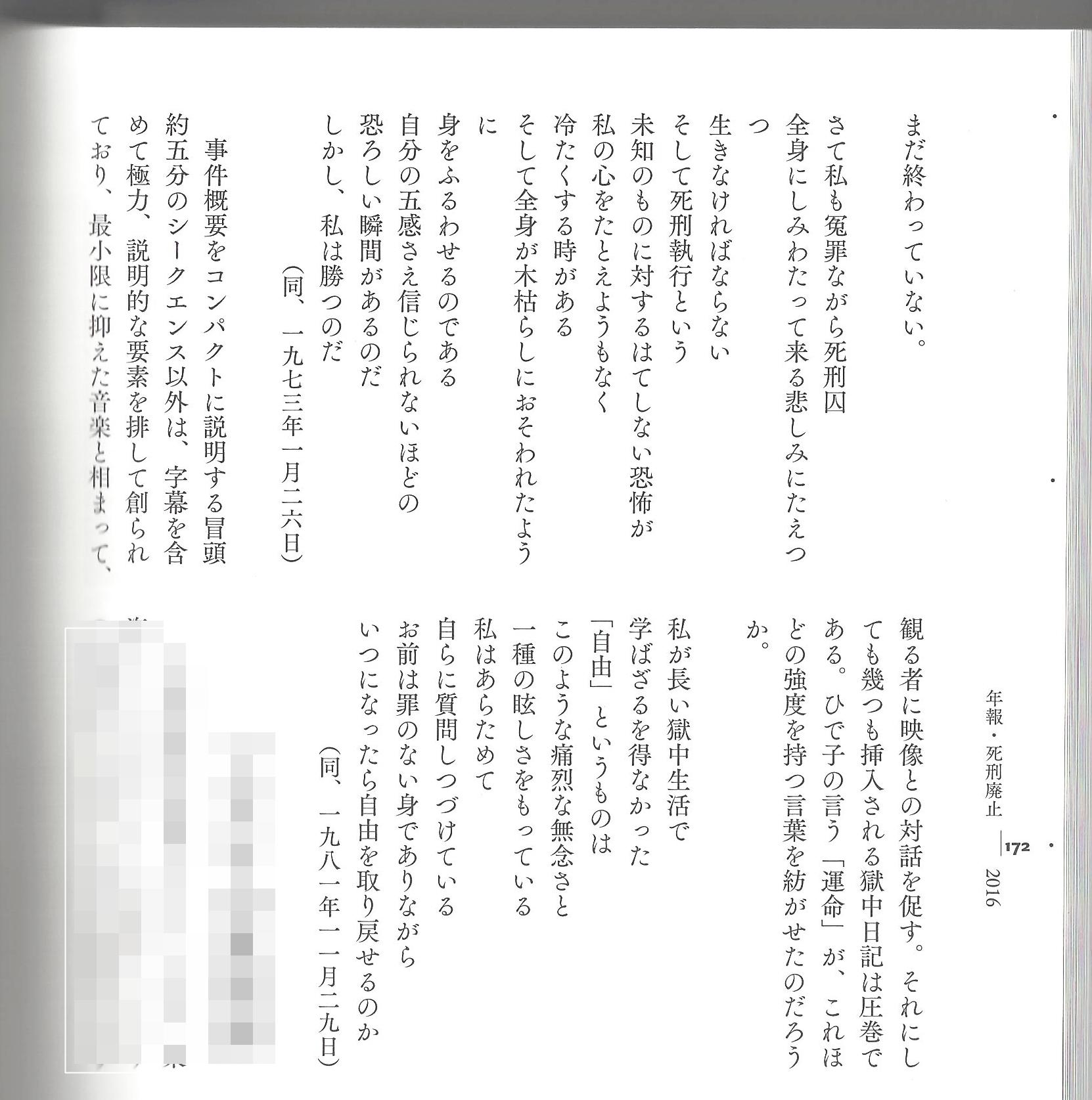 年報・死刑廃止2016 死刑と憲法(3)