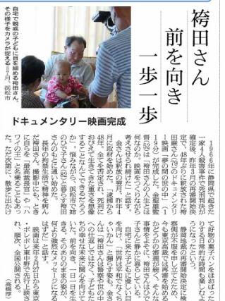 2015.12.04朝日新聞
