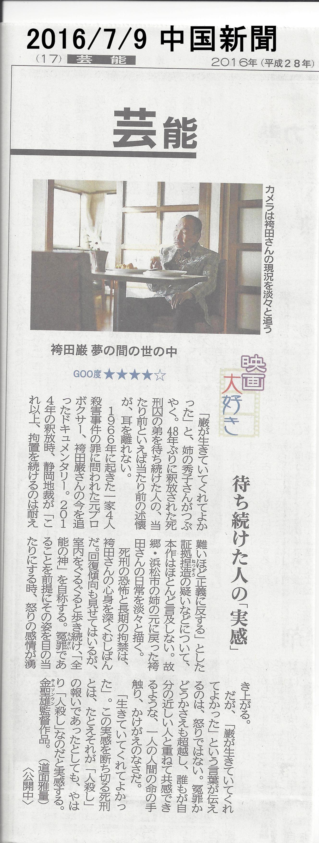 2016.7.9 中國新聞