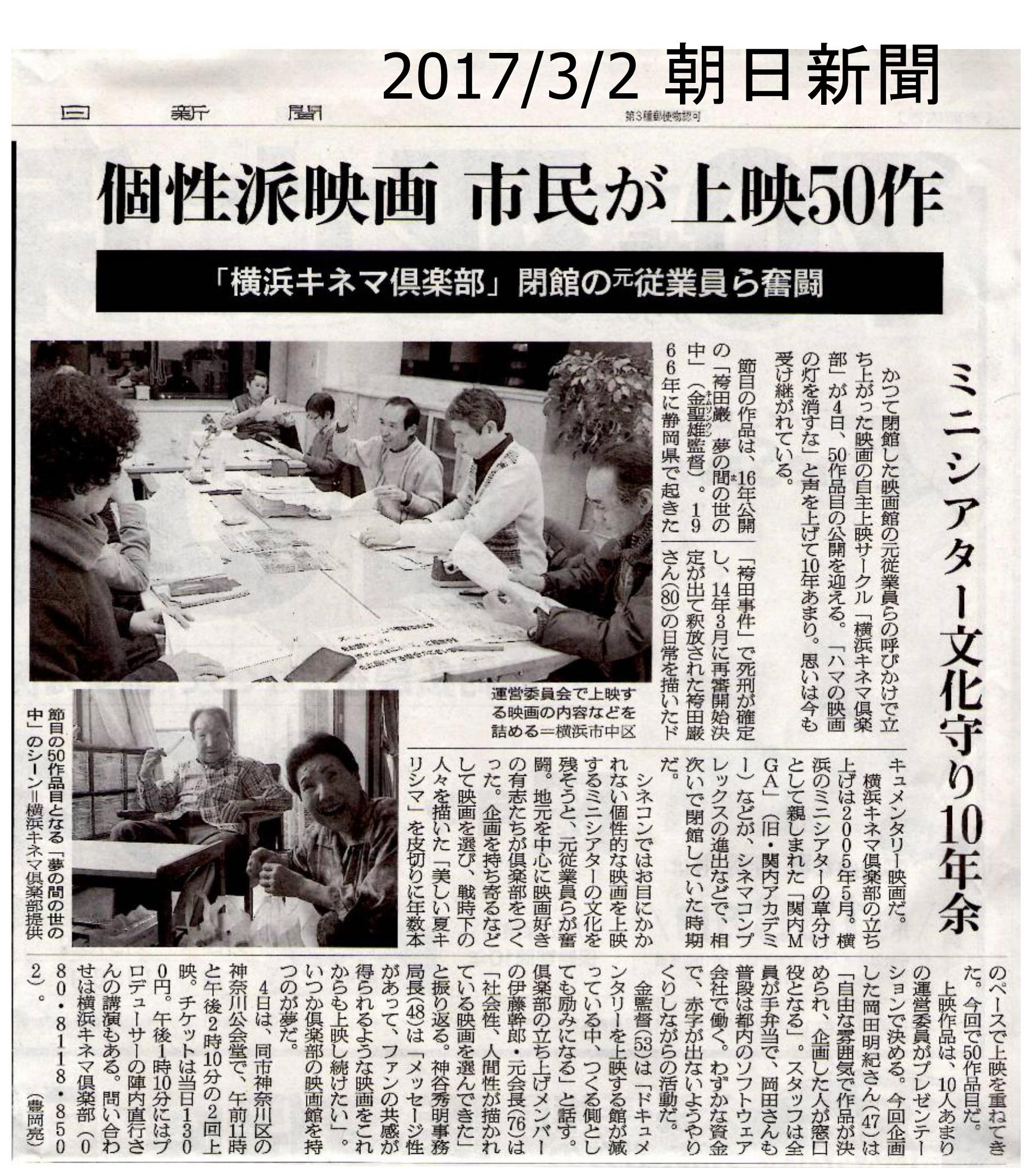 2017.3.2 朝日新聞