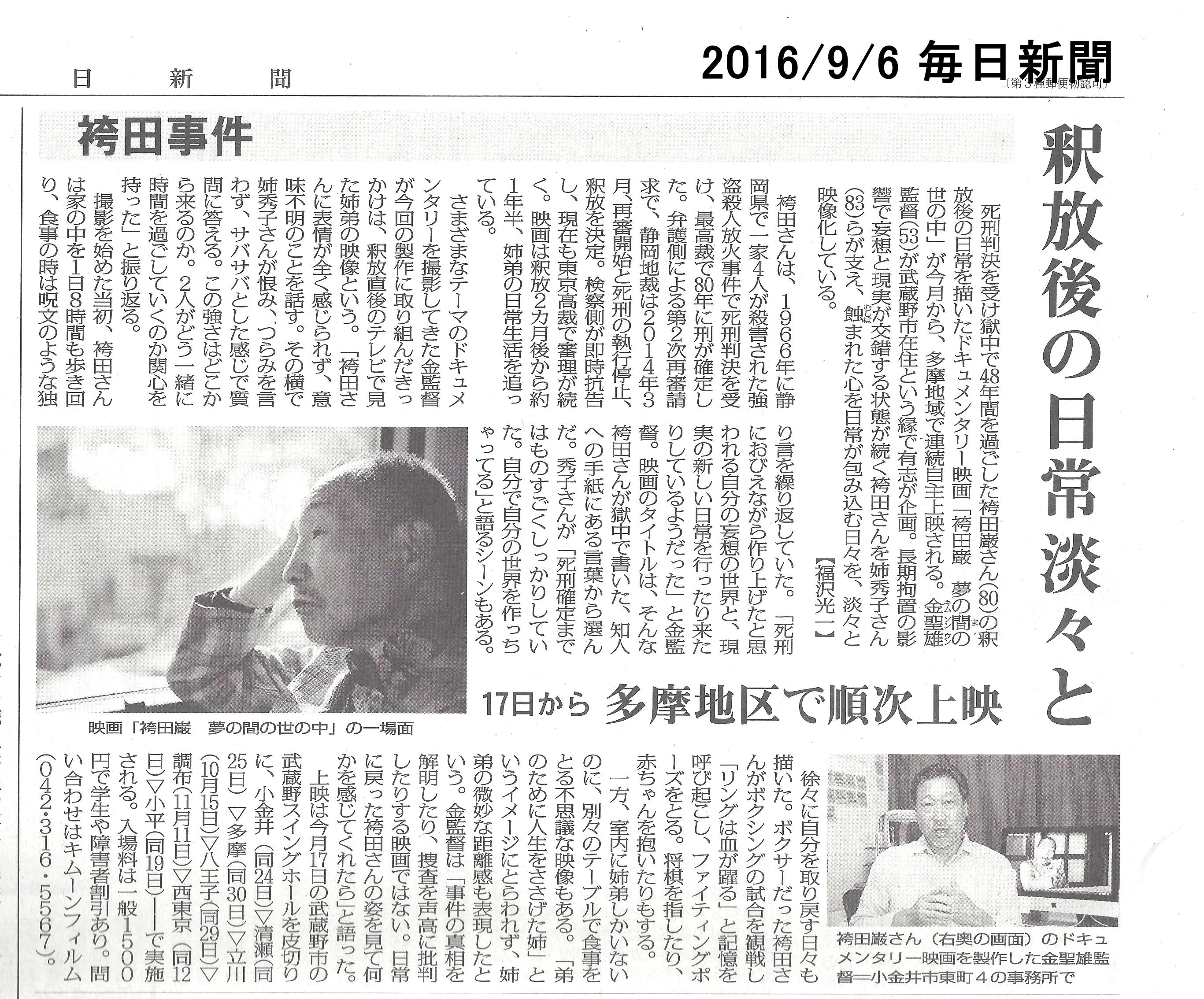 2016.9.6 毎日新聞
