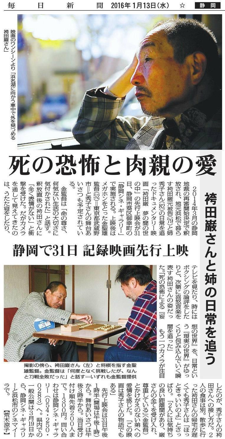 2016.1.13毎日新聞静岡版