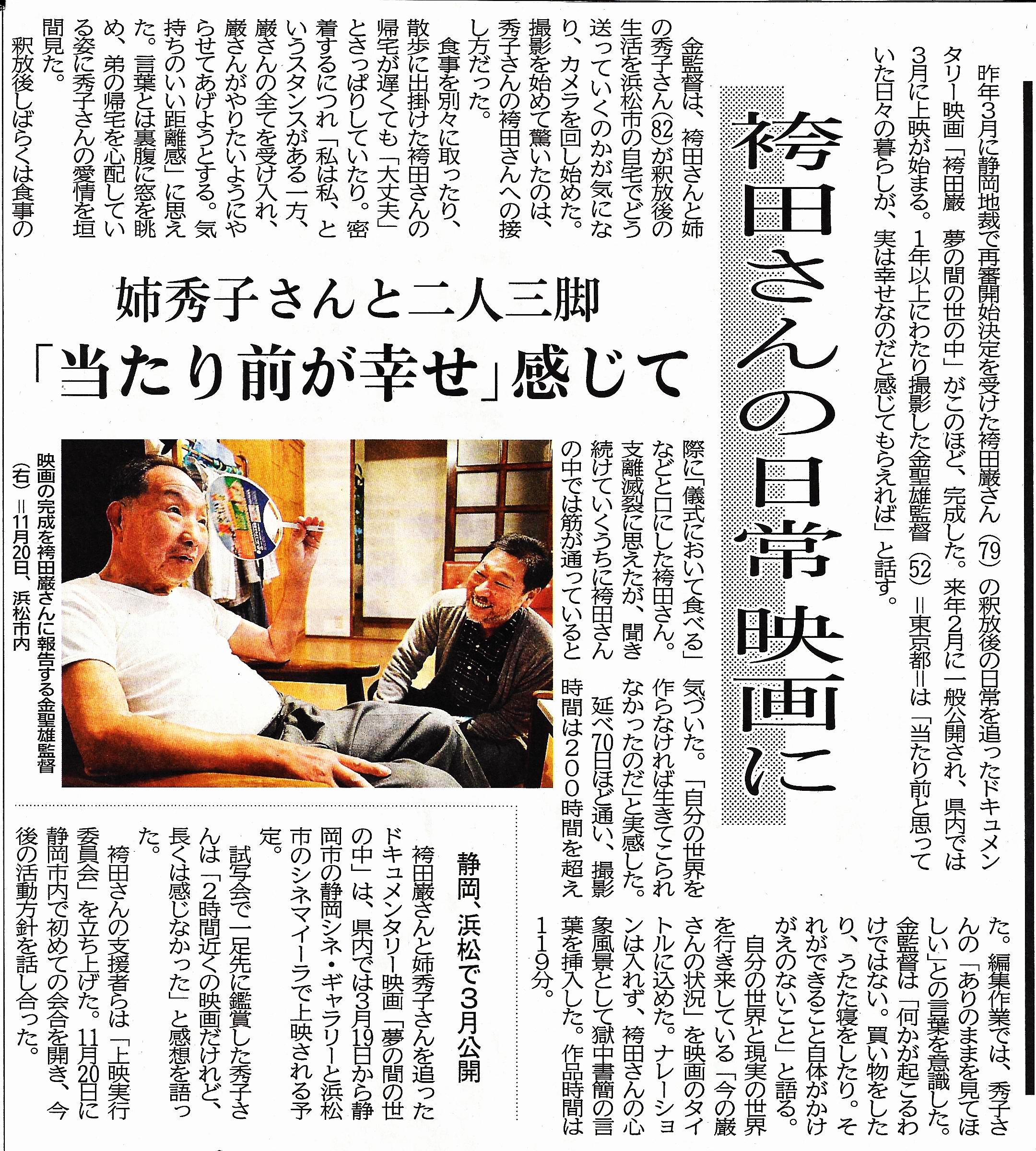 2015.12.3静岡新聞