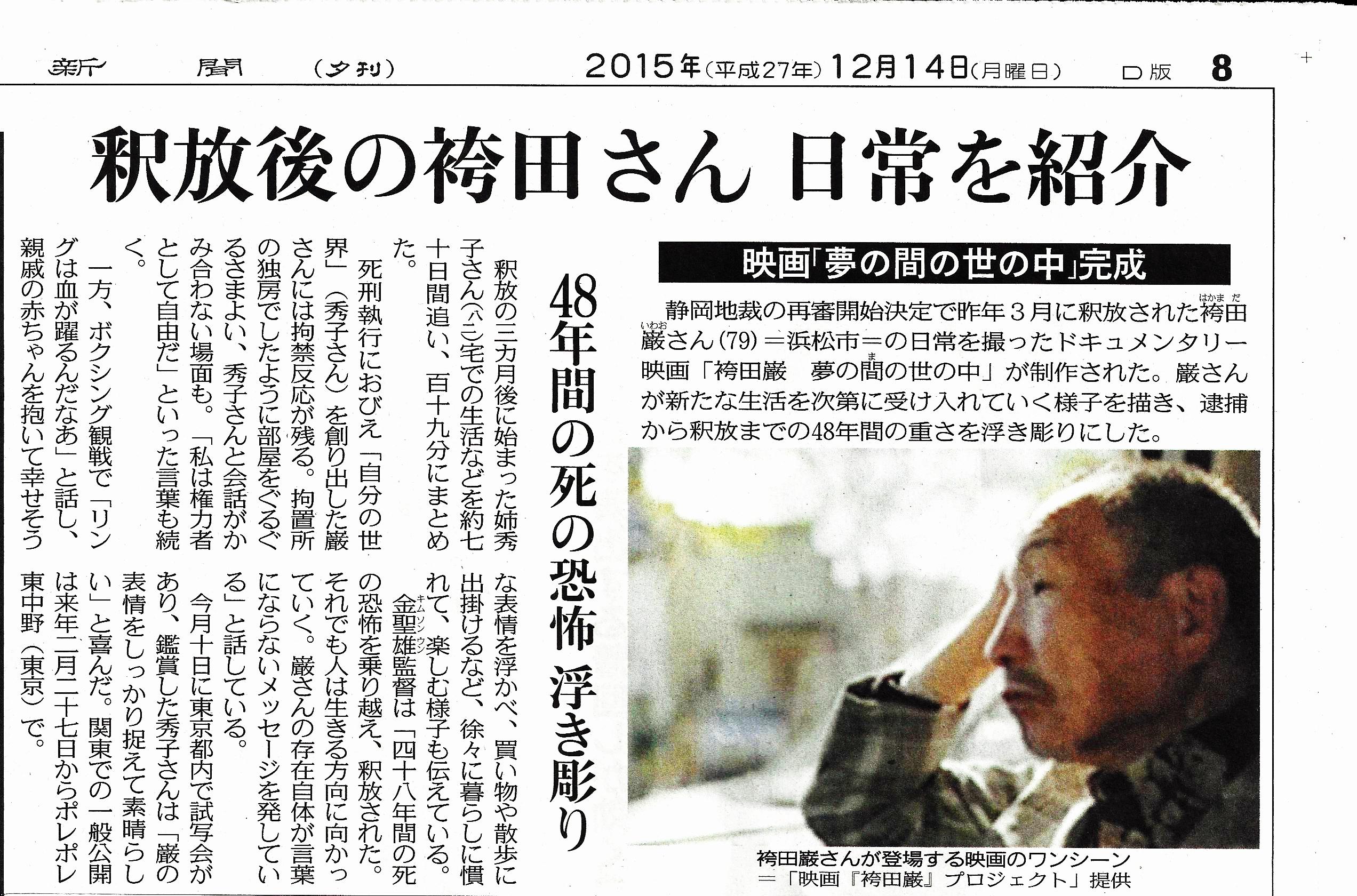 2015.12.14東京新聞
