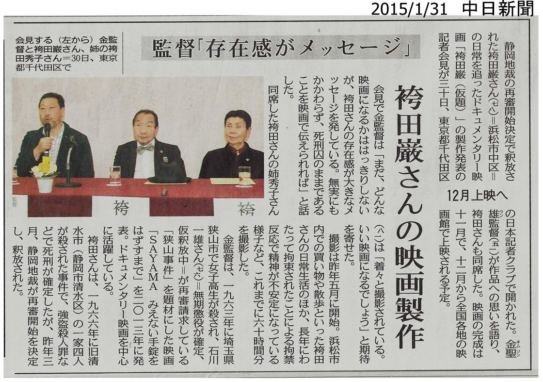 2015.01.31 中日新聞
