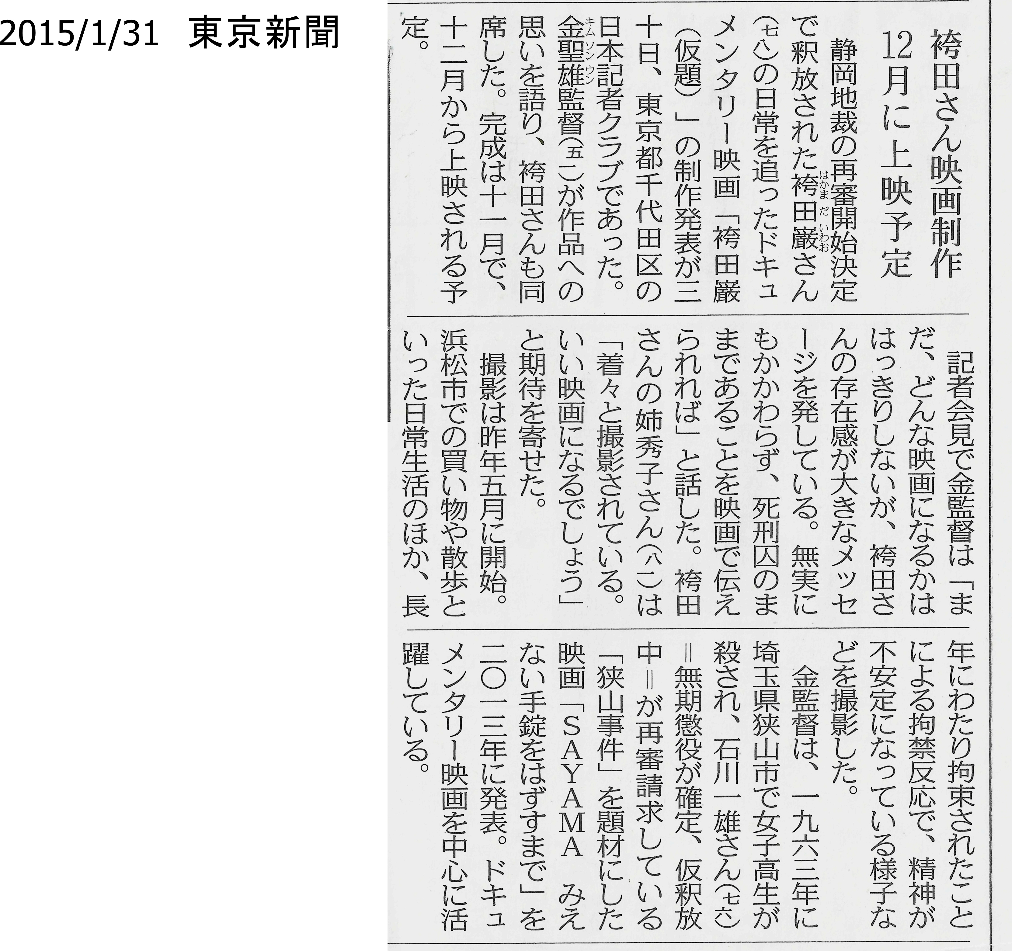 2015.01.31 東京新聞