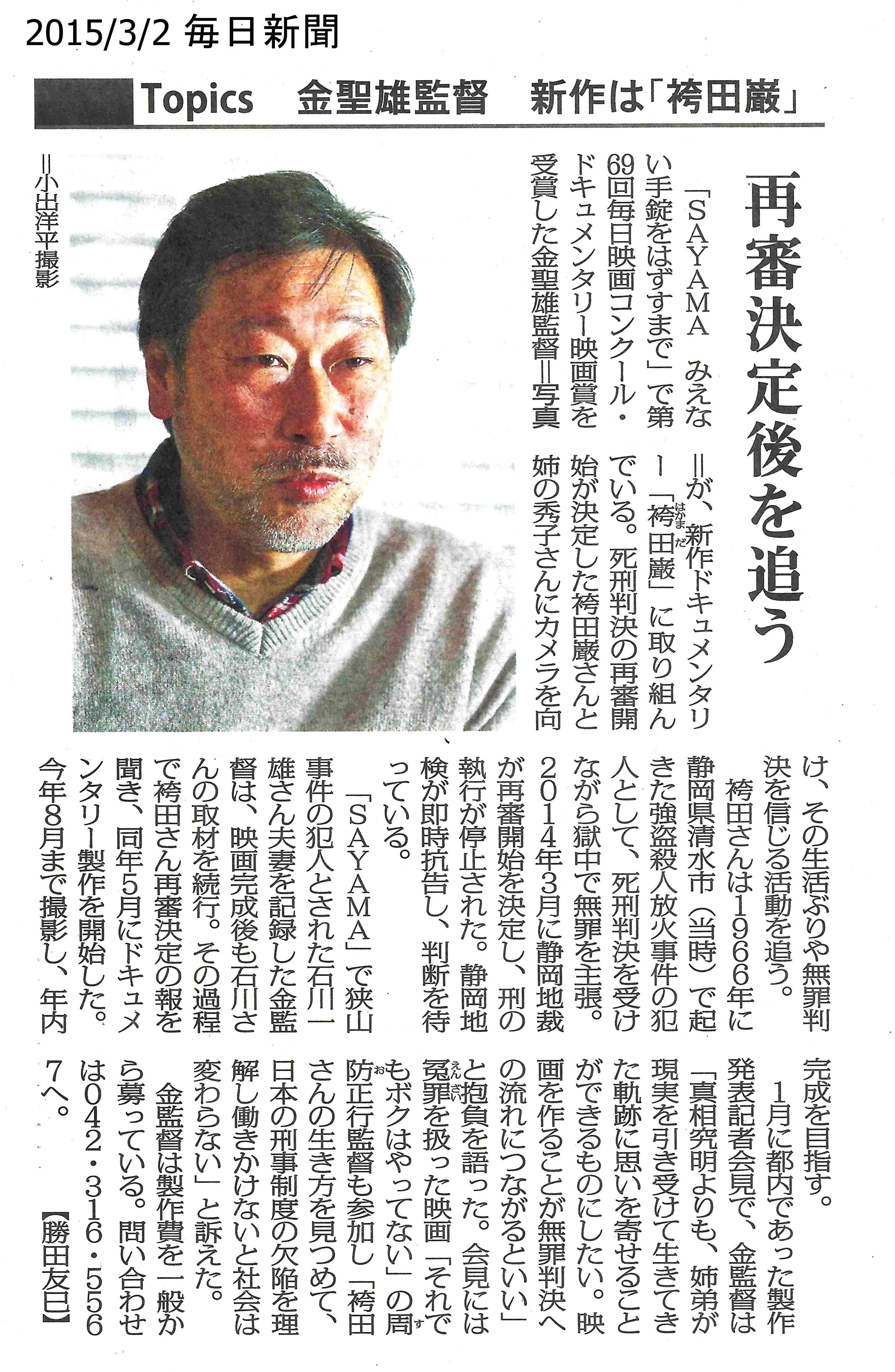 2015.03.02 毎日新聞