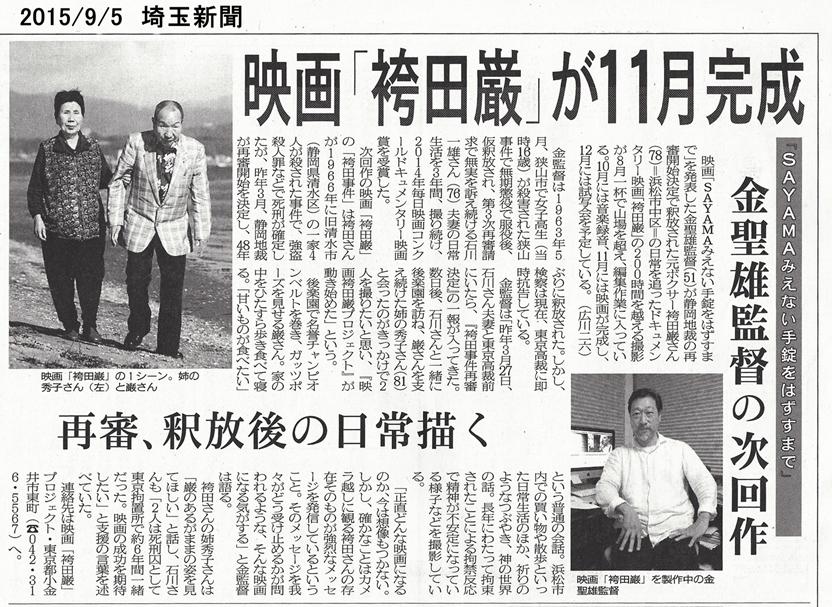 2015.09.05埼玉新聞