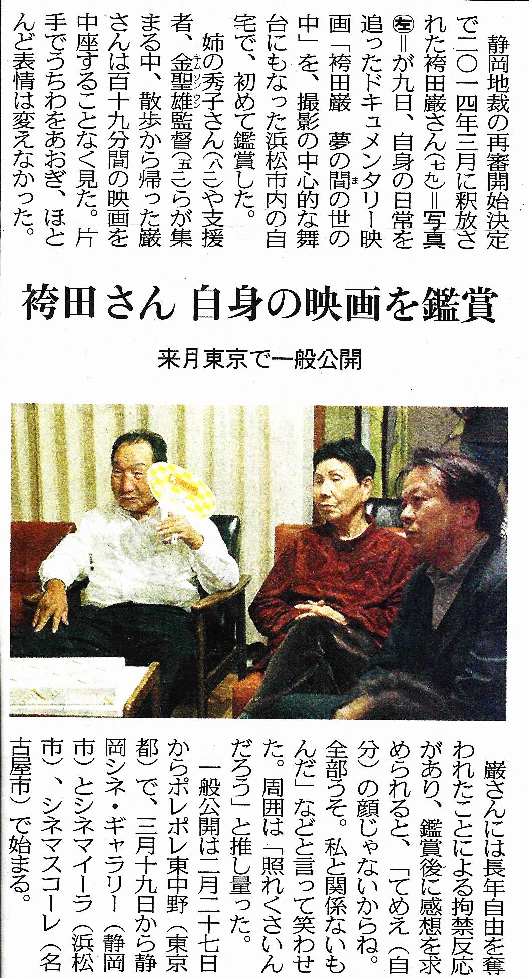 2016.1.11東京新聞