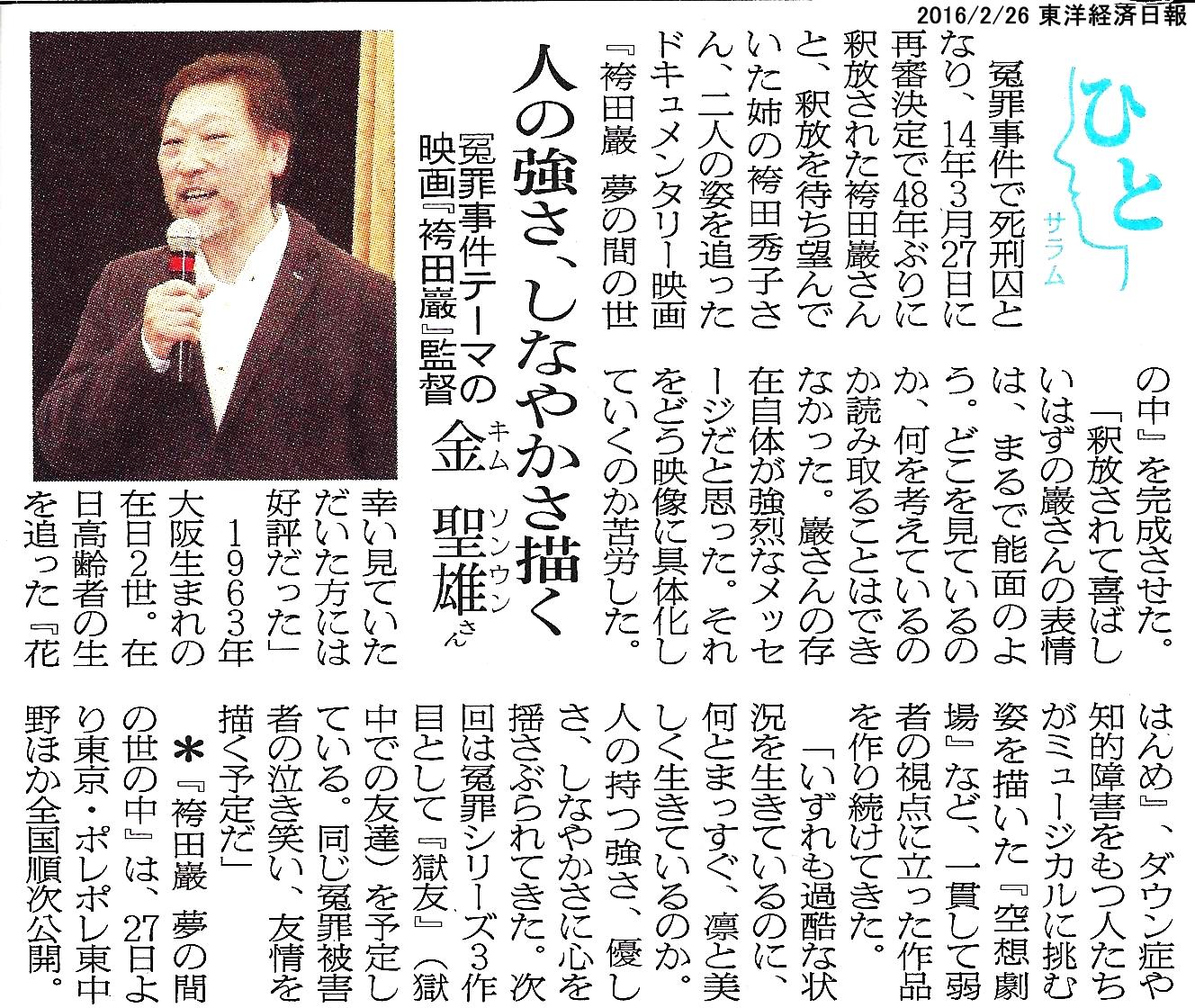 2016.2.26東洋経済日報