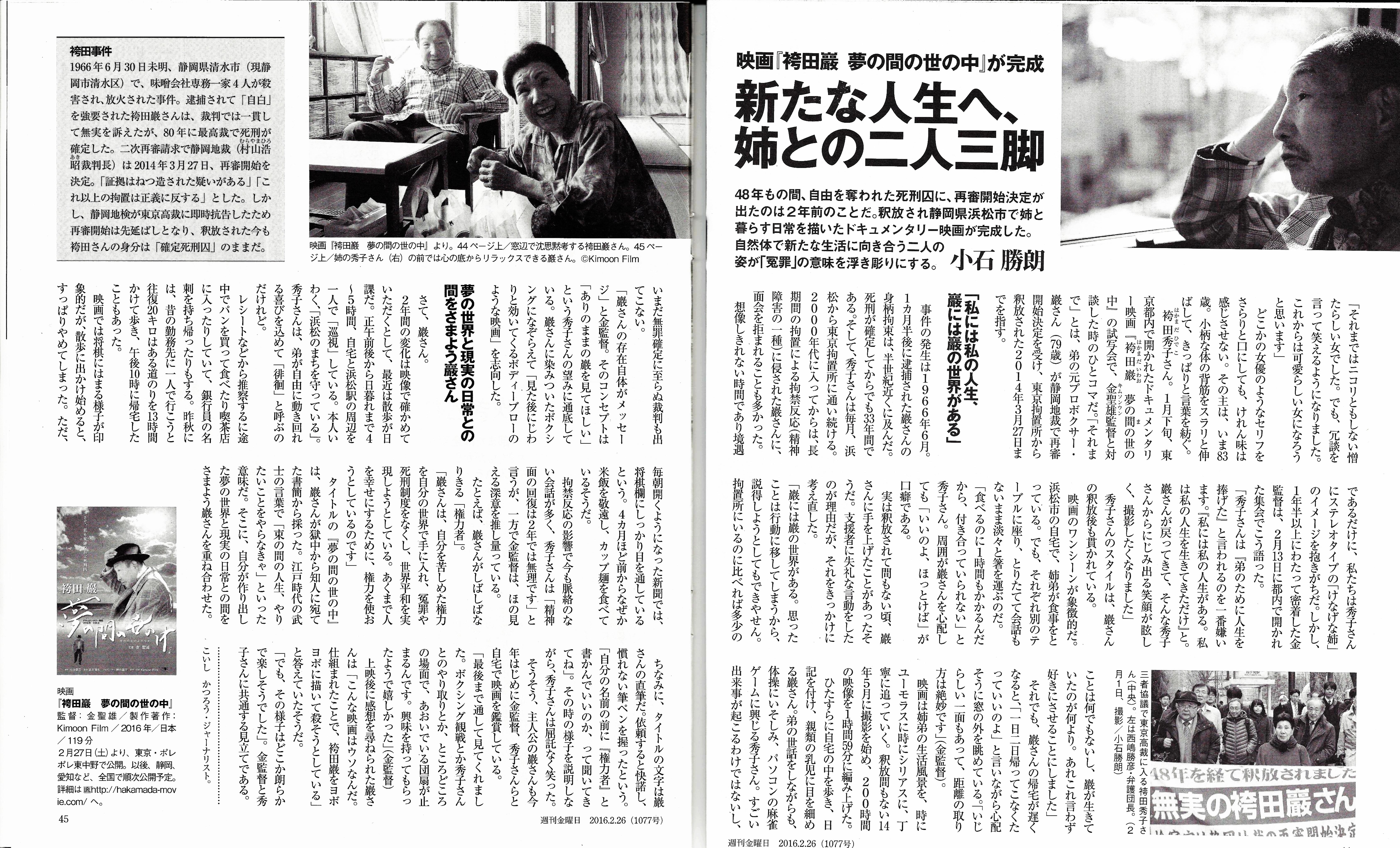 2016.2.26週刊金曜日