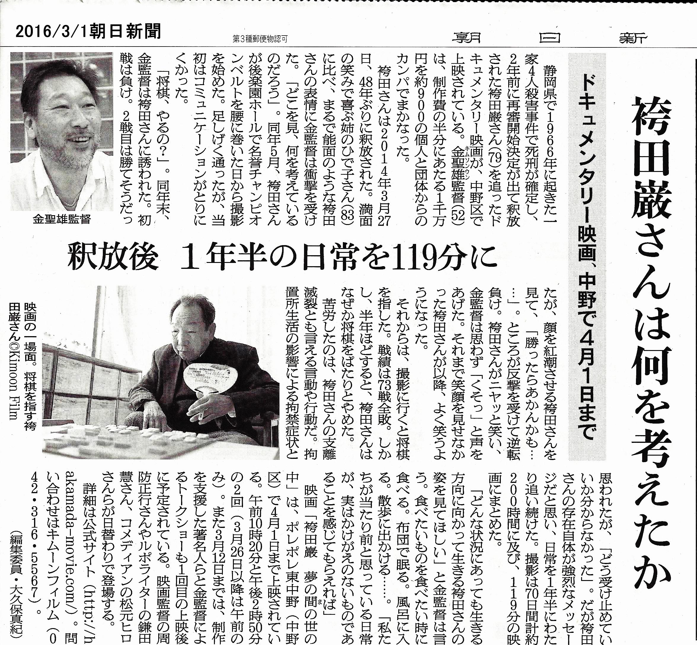 2016.3.1朝日新聞
