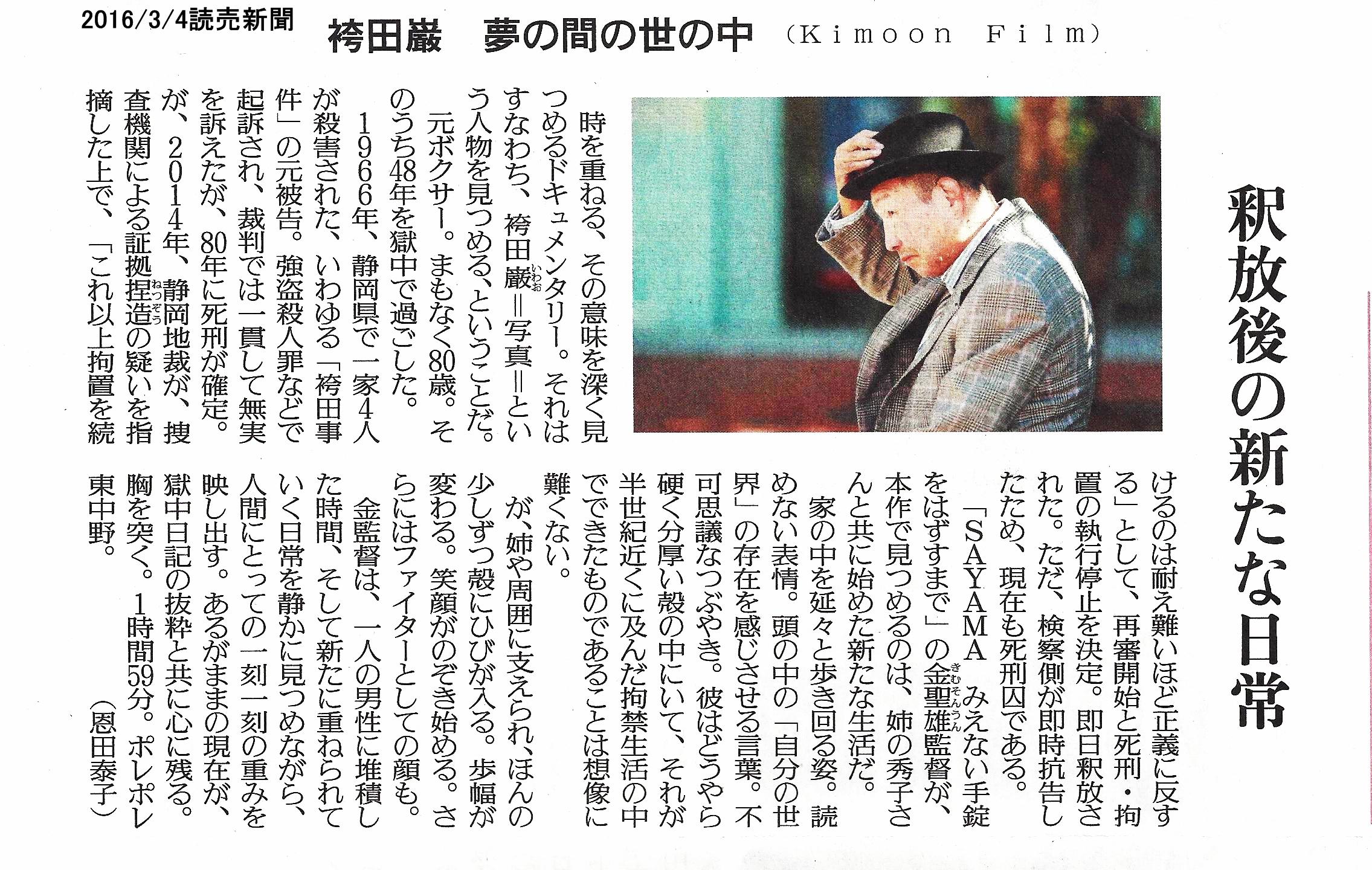 2016.3.4読売新聞