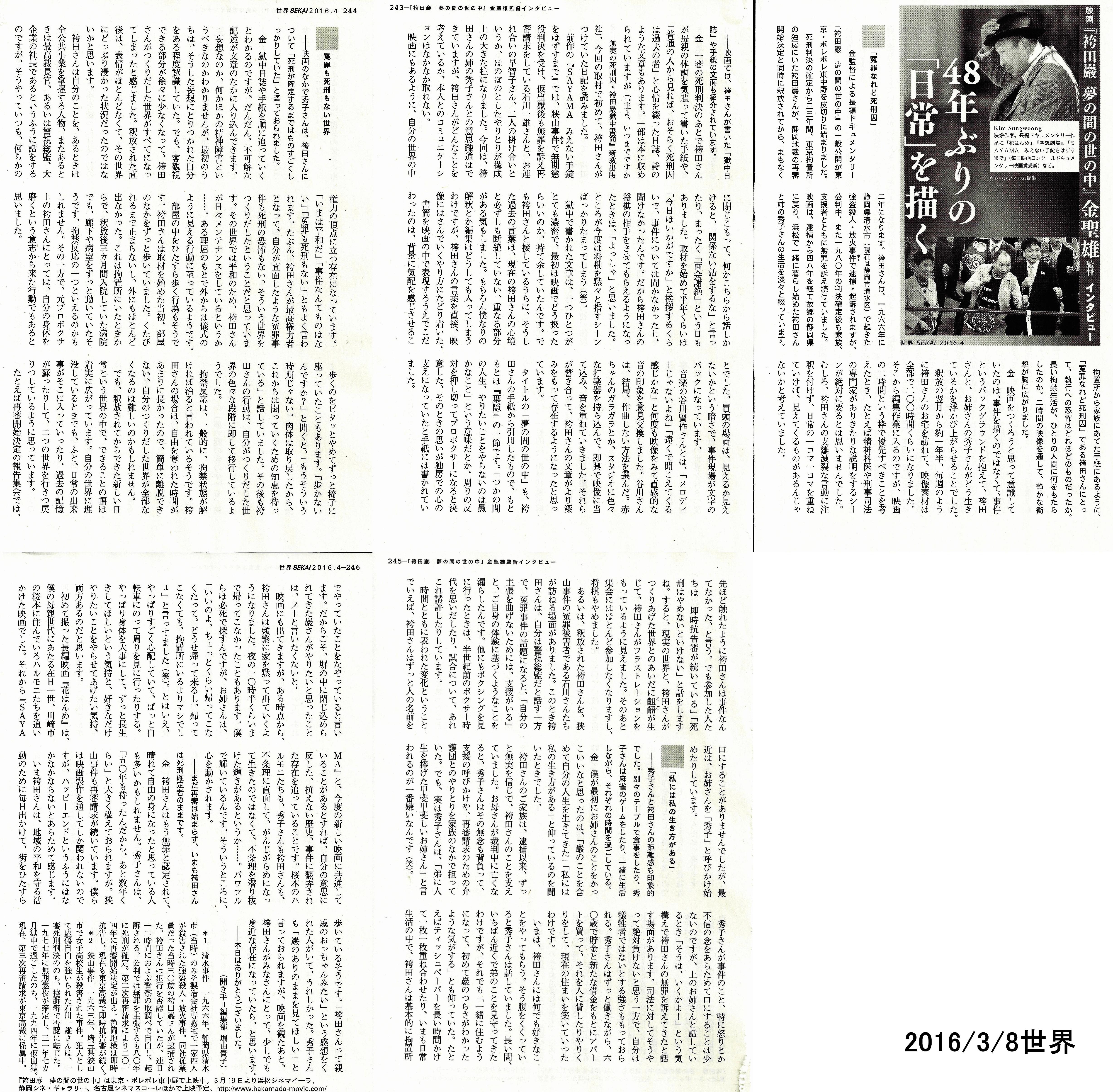 2016.3.8岩波書店月刊誌「世界」