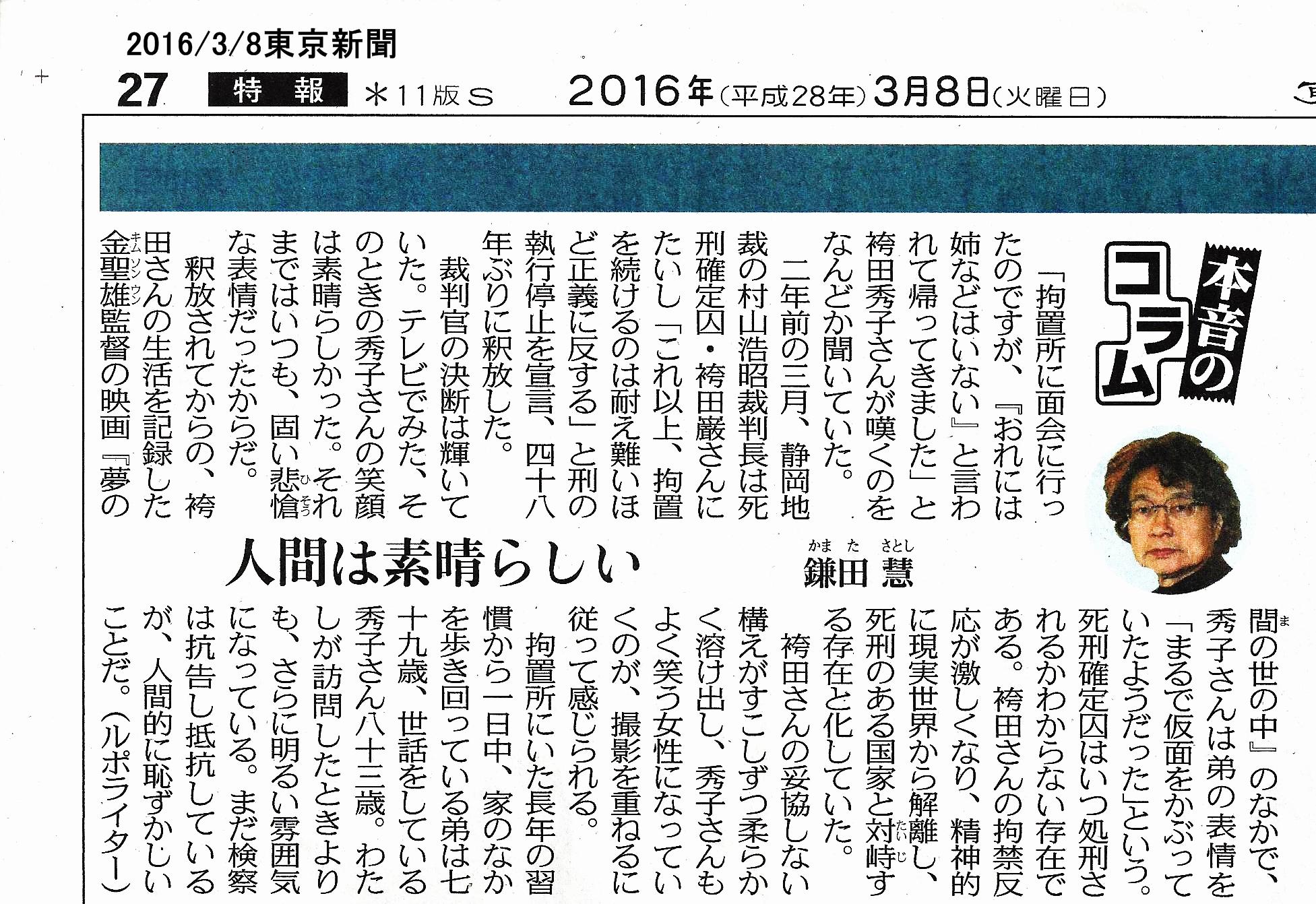 2016.3.8東京新聞