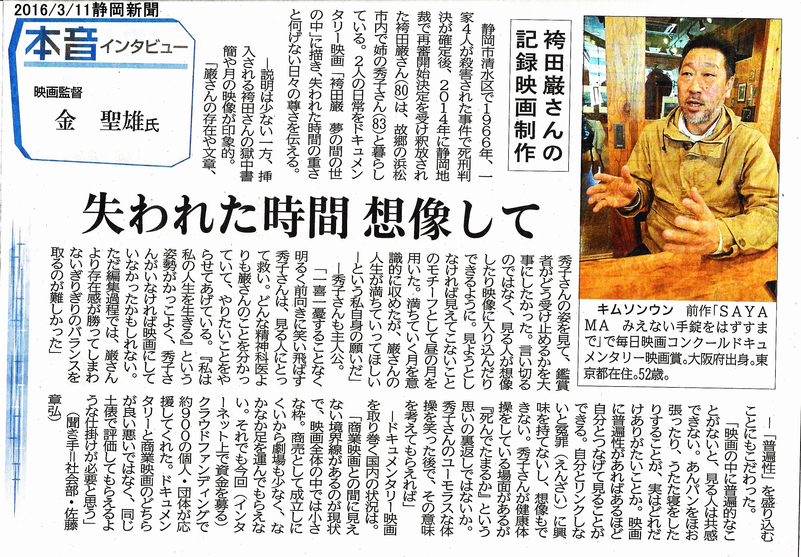 2016.3.11静岡新聞