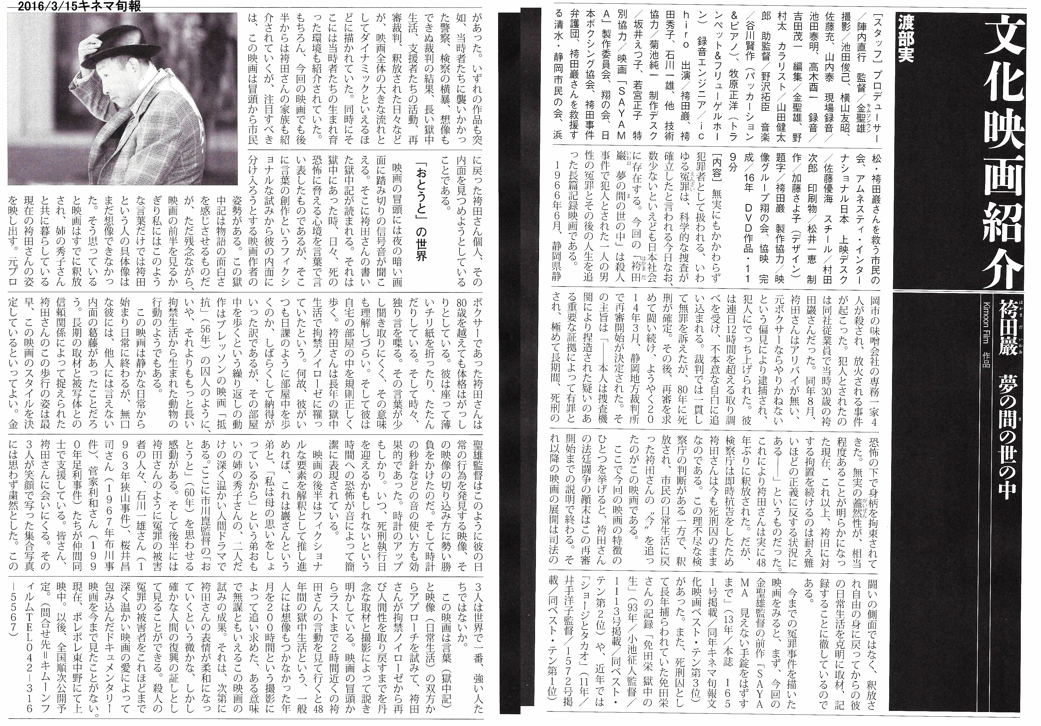 2016.3.15キネマ旬報