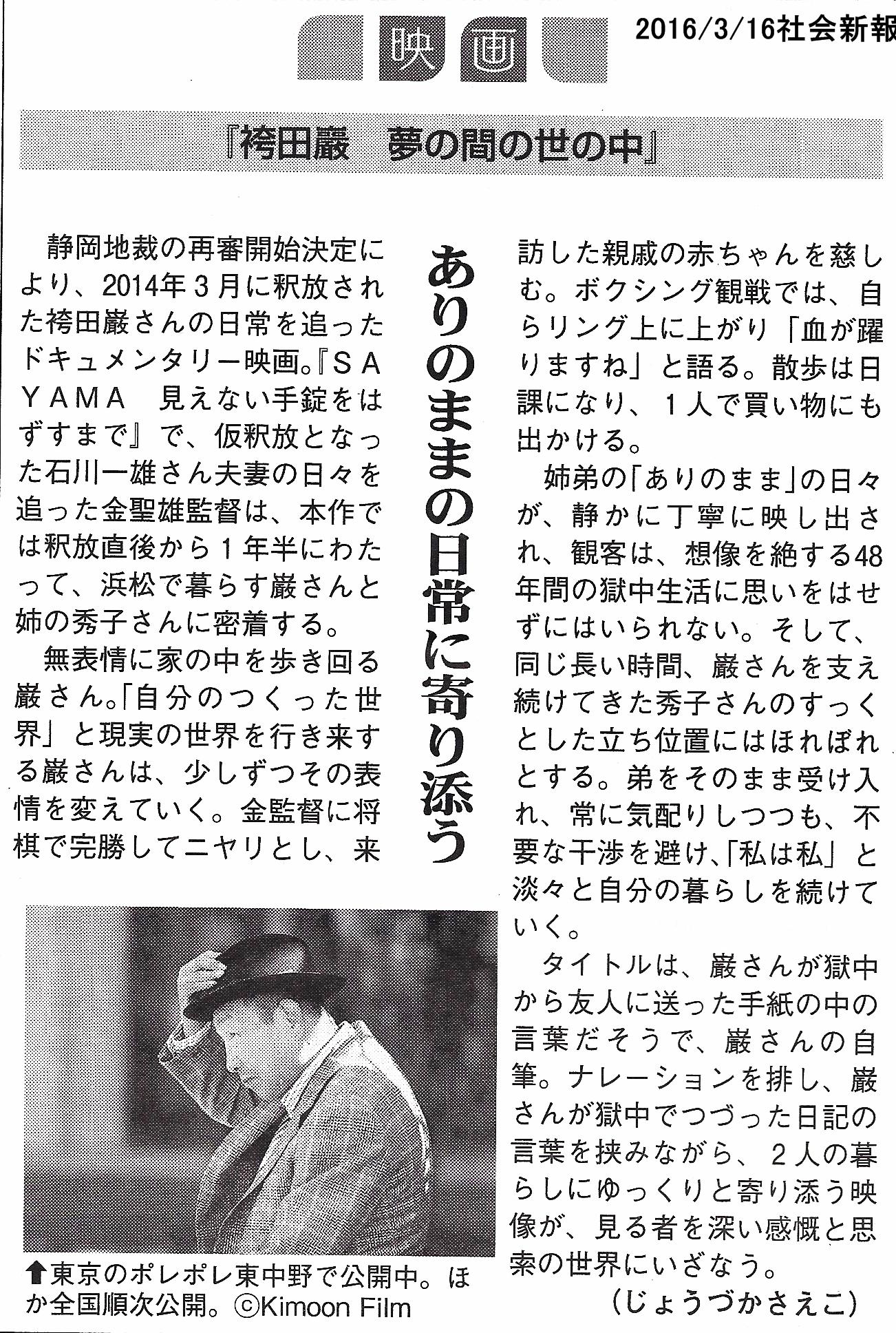 2016.3.16社会新報