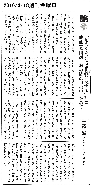 2016.3.18週刊金曜日