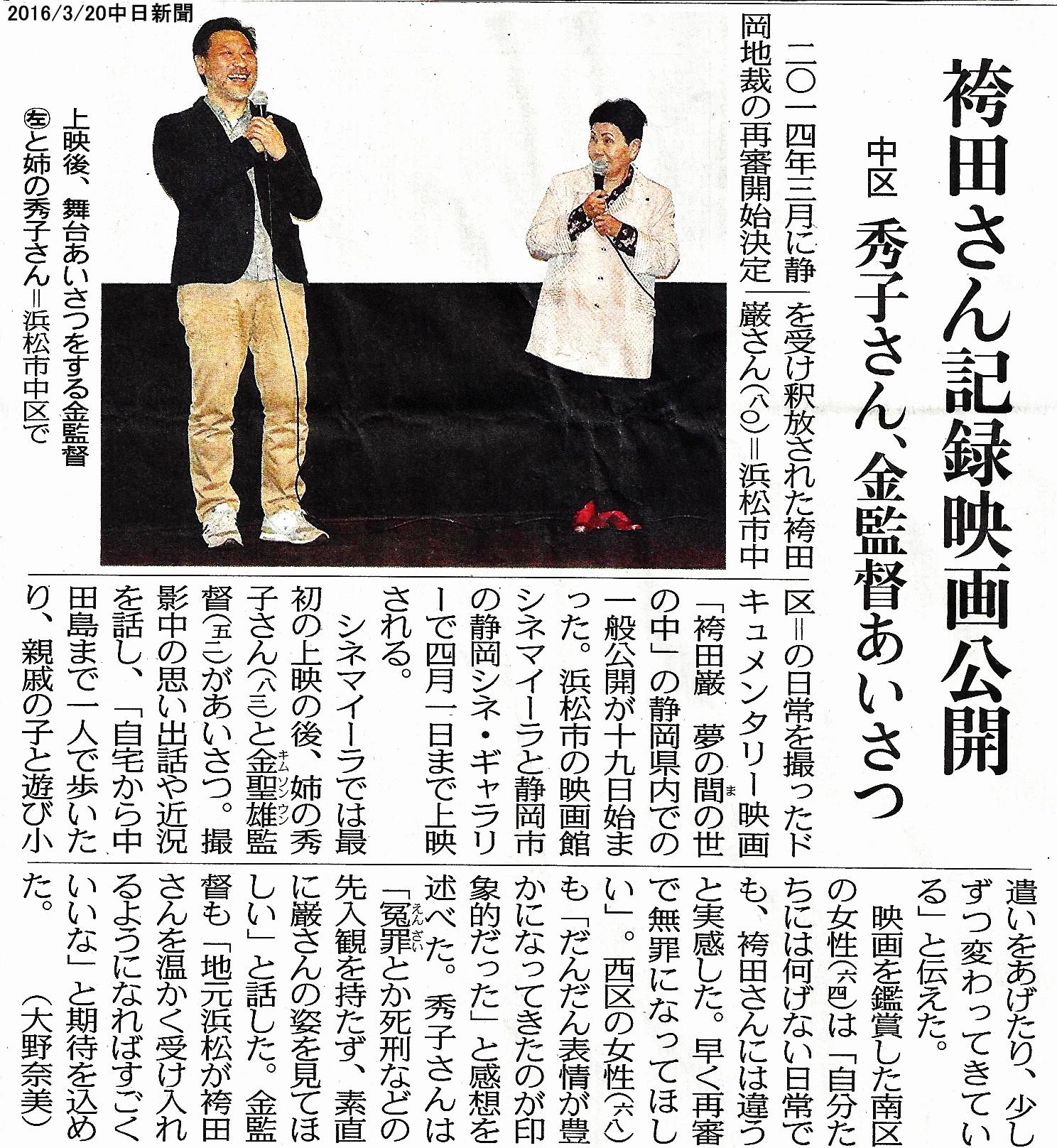 2016.3.20中日新聞