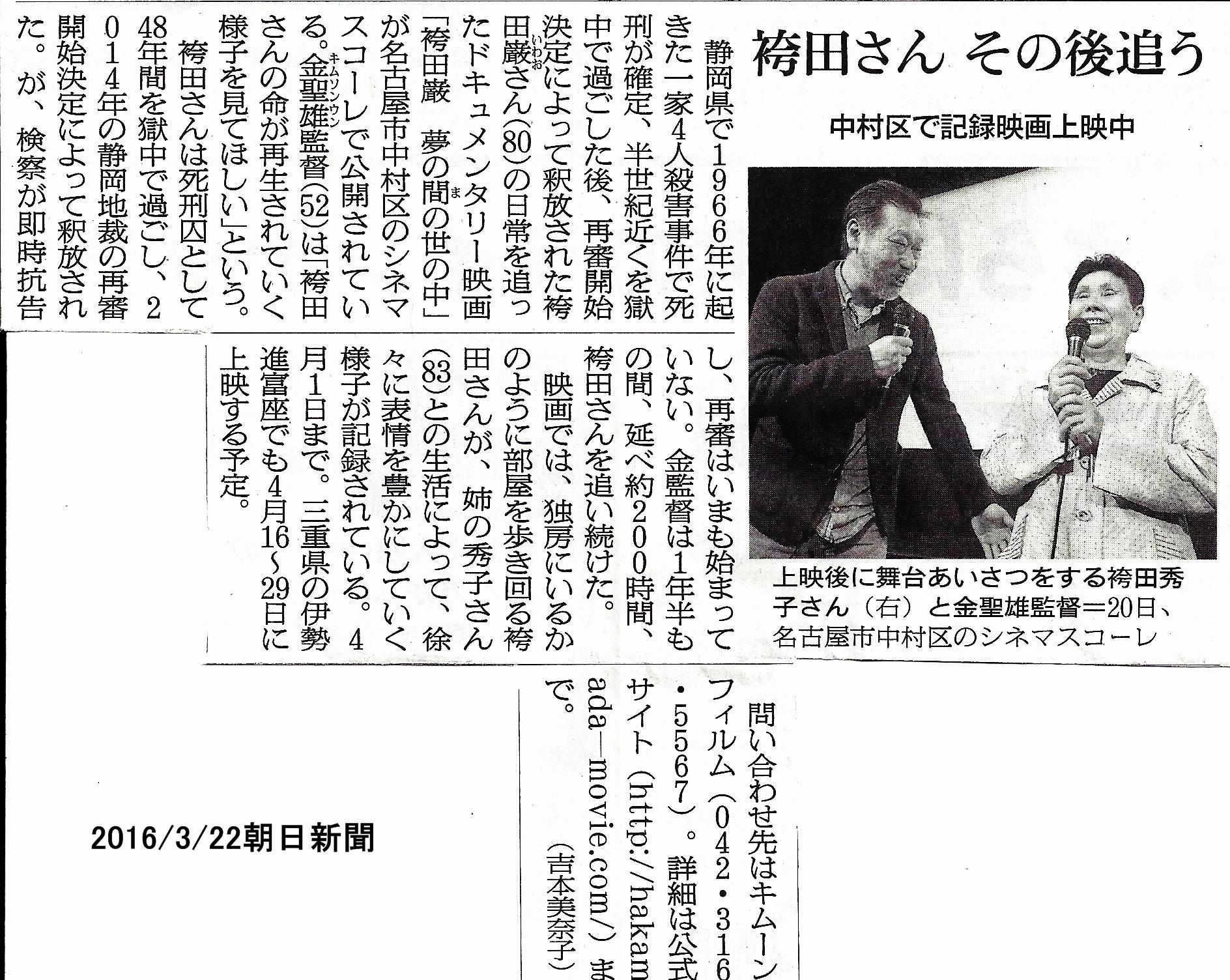 2016.3.22朝日新聞