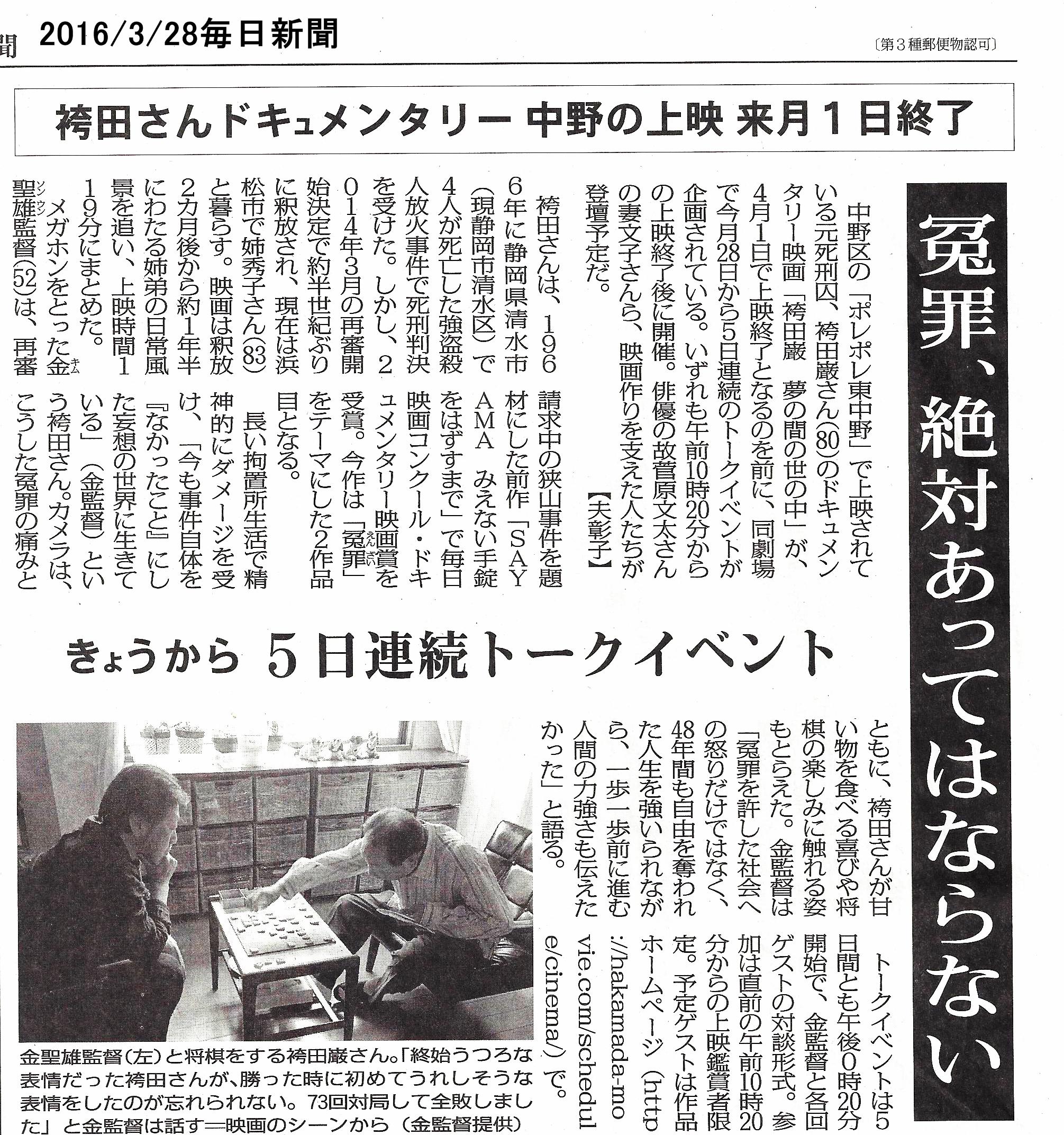 2016.3.28毎日新聞