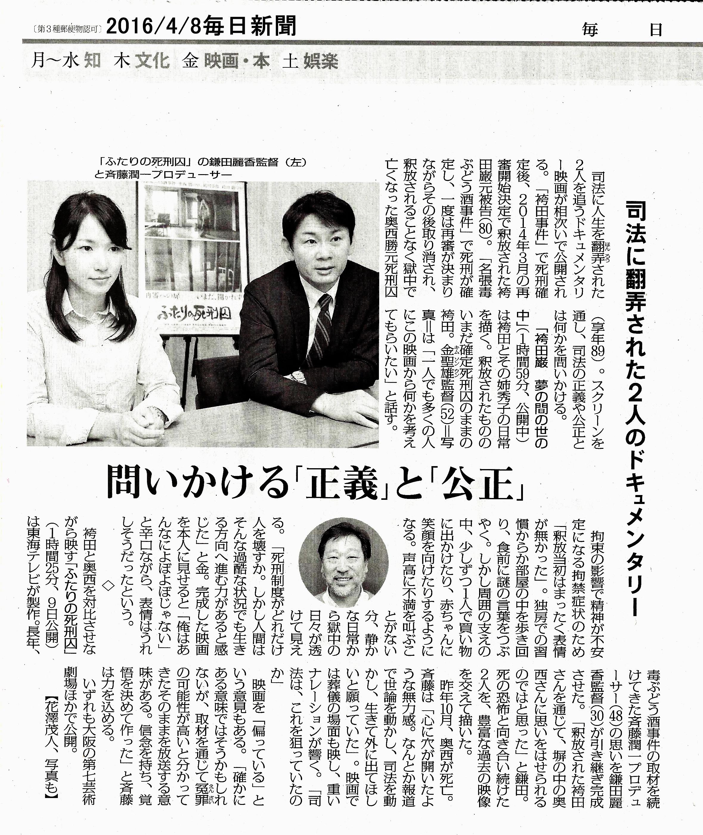 2016.4.8毎日新聞