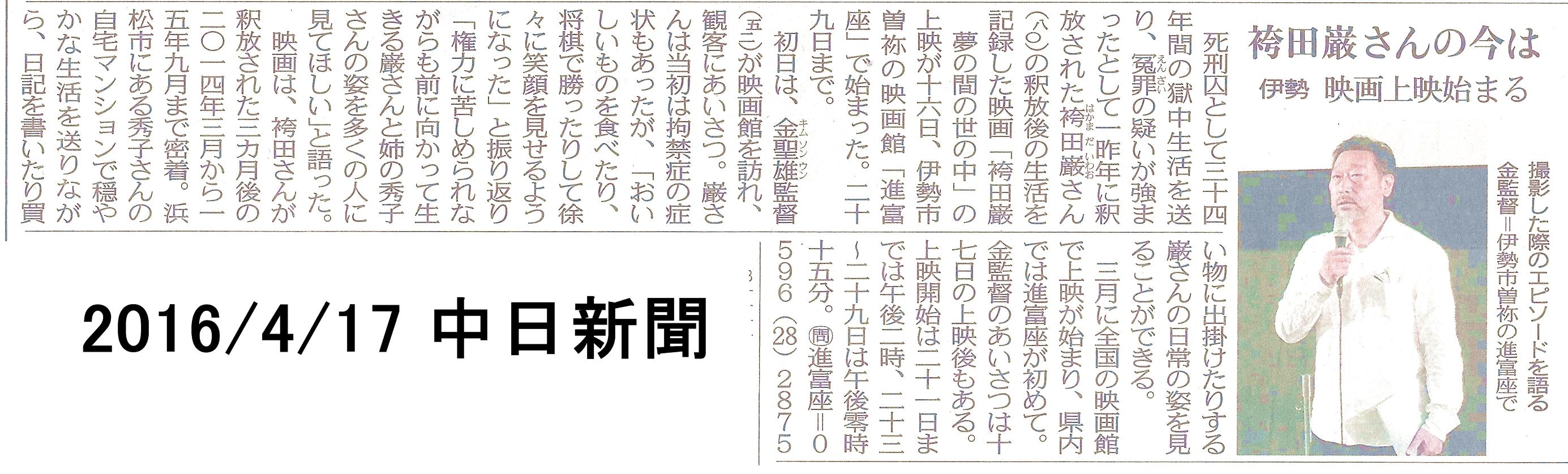 2016.4.17 中日新聞