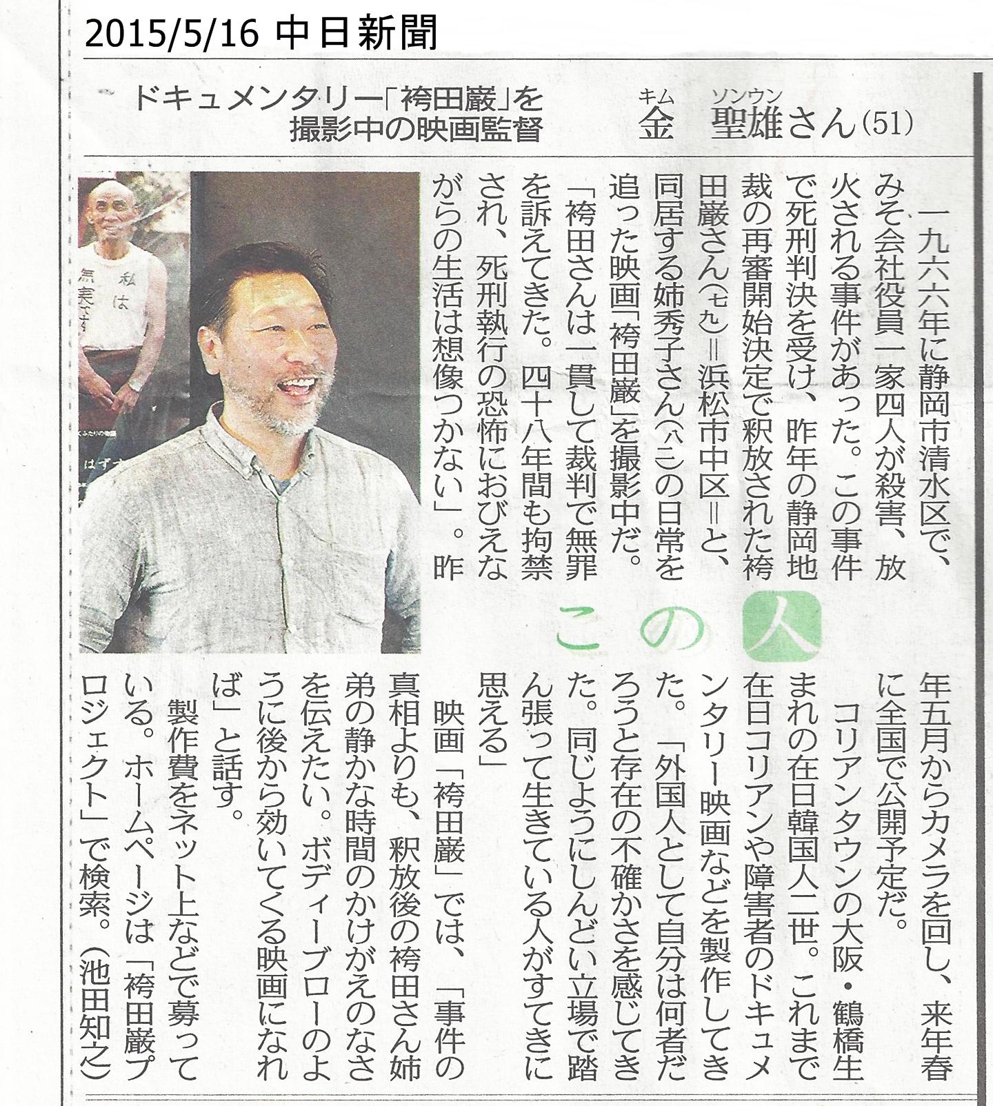 2015.05.16 中日新聞