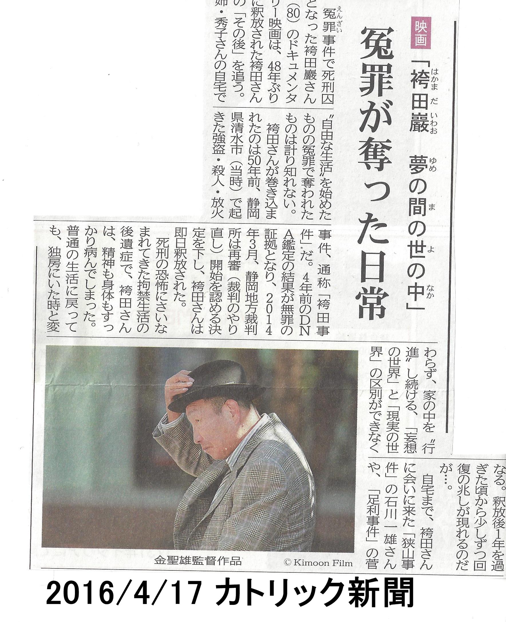2016.4.17 カトリック新聞
