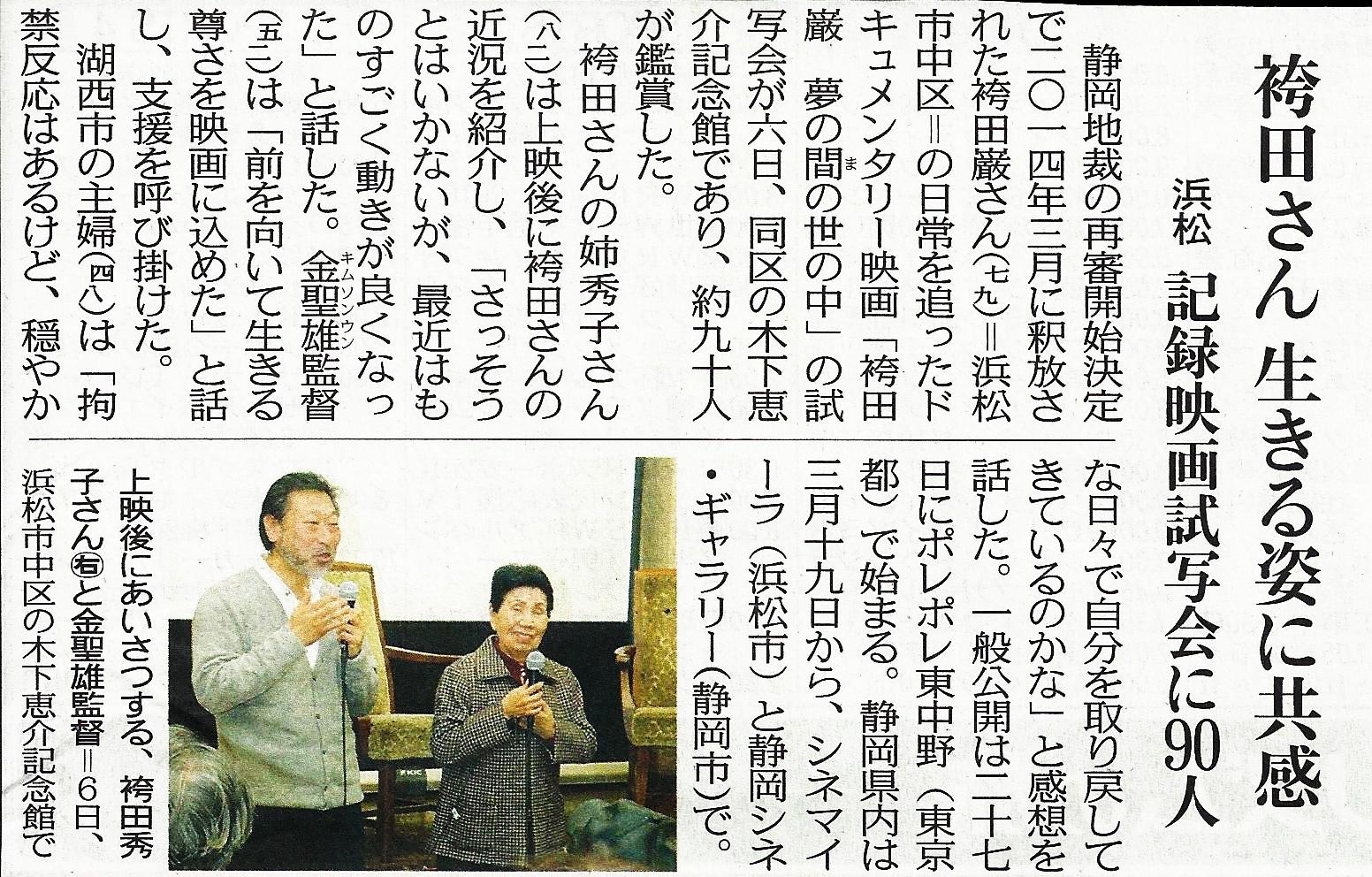 2016.2.7中日新聞