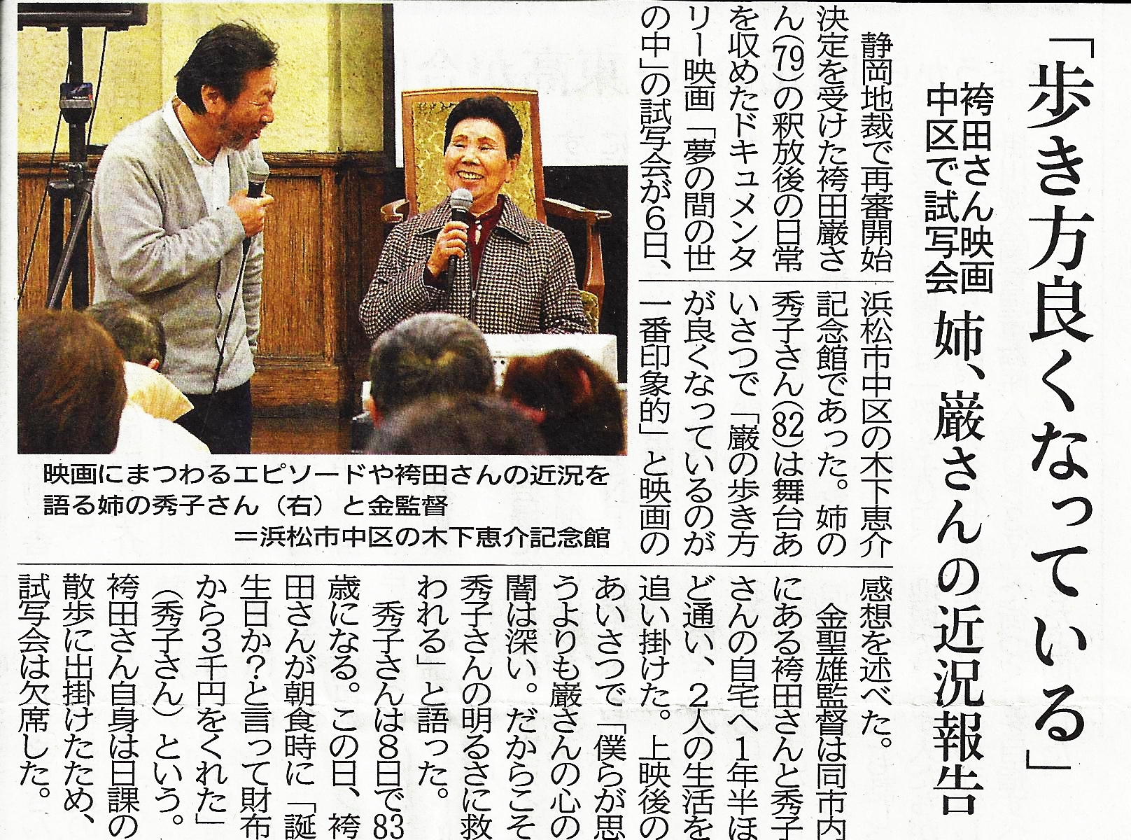 2016.2.7静岡新聞