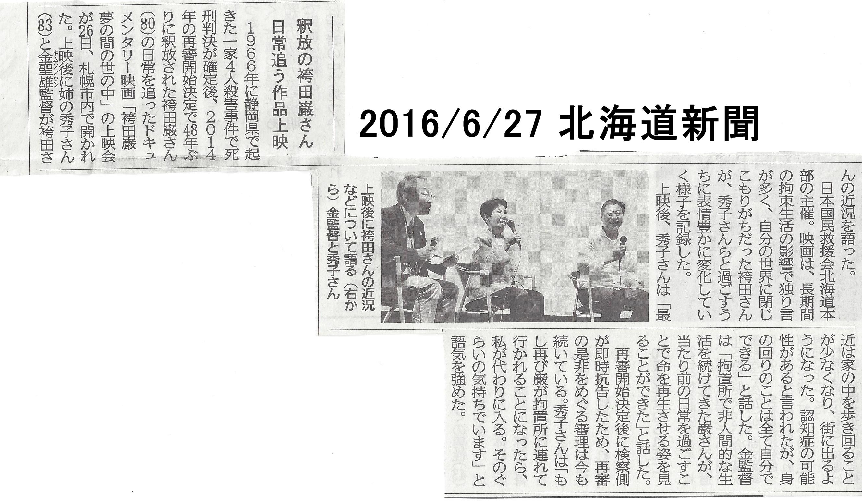 2016.6.27 北海道新聞