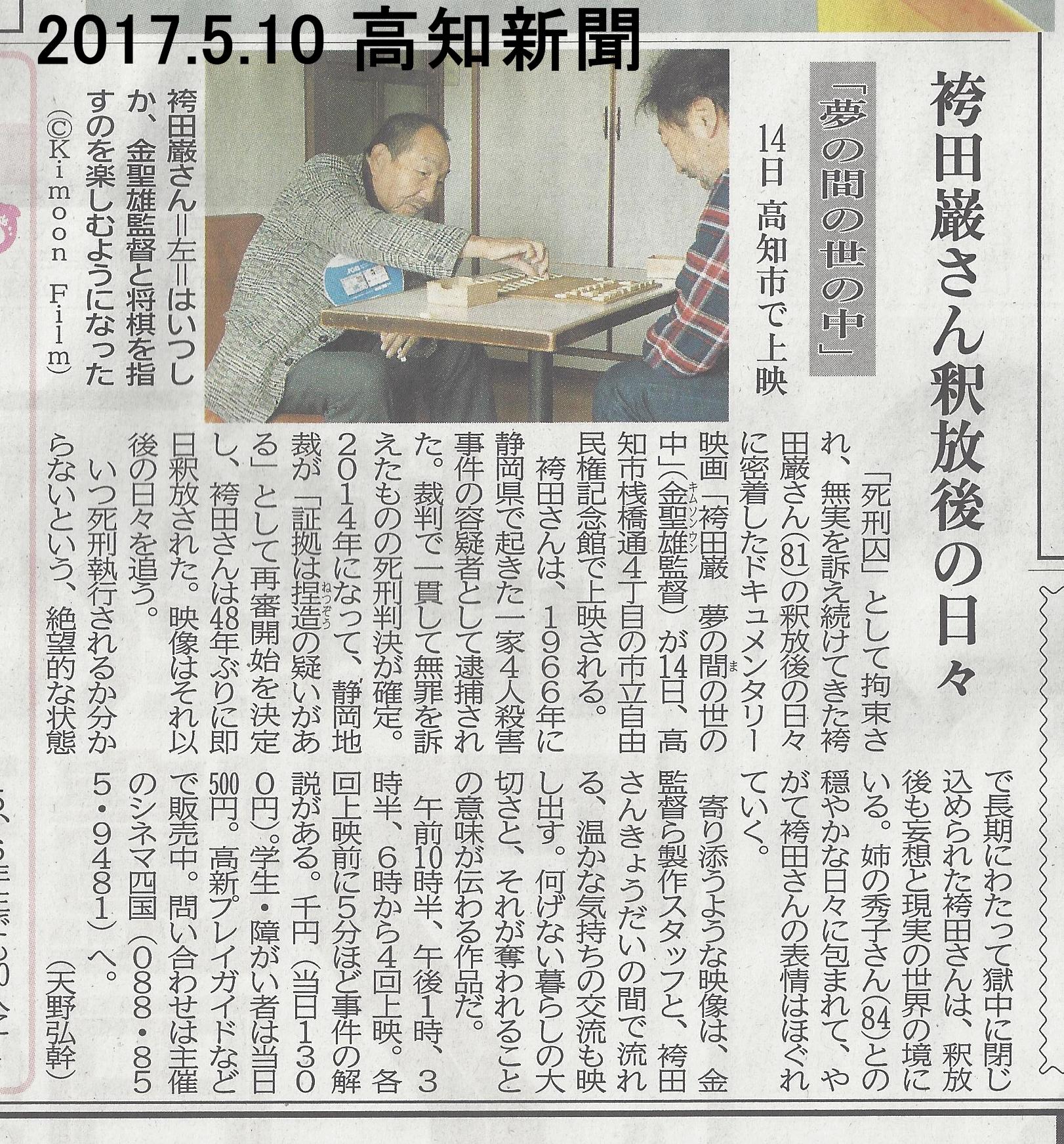 メディア情報を更新しました!~2017.5.10 高知新聞