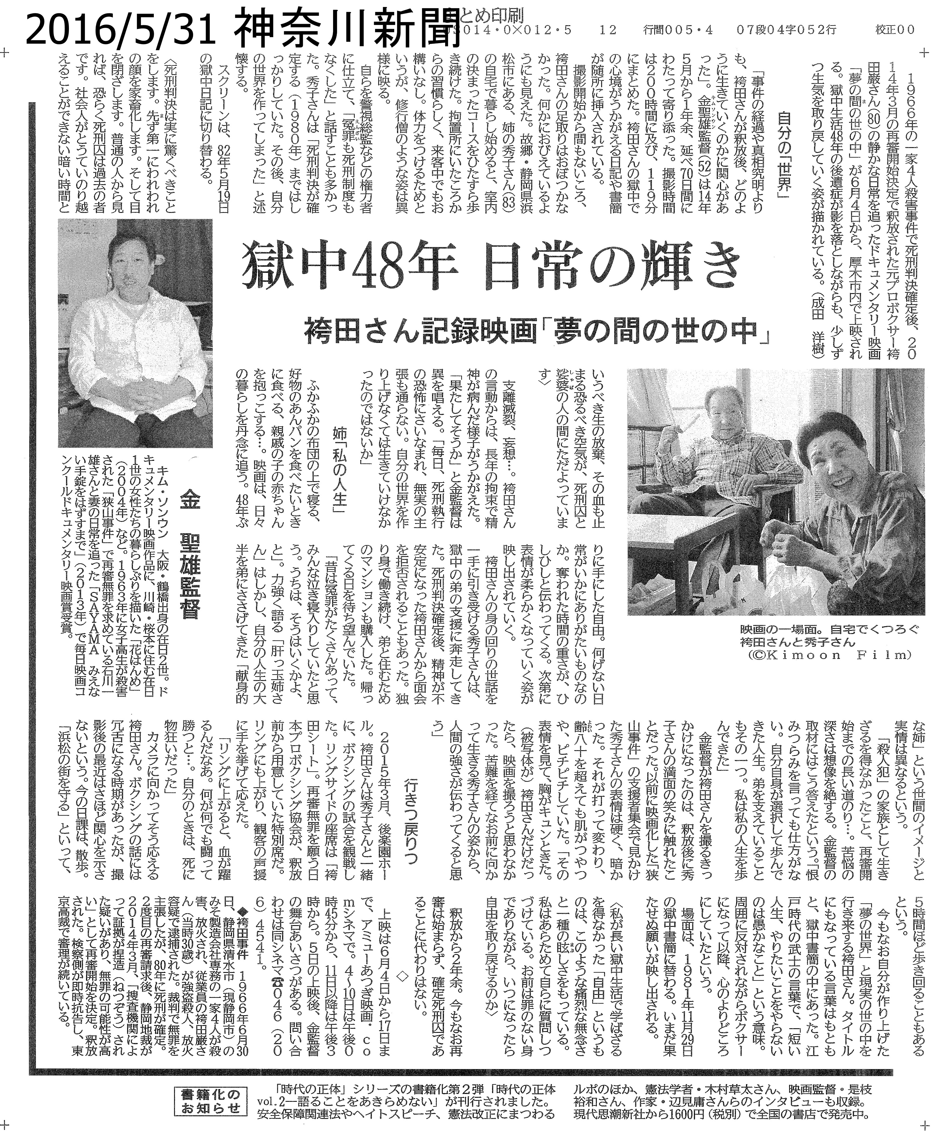 2016.5.31 神奈川新聞