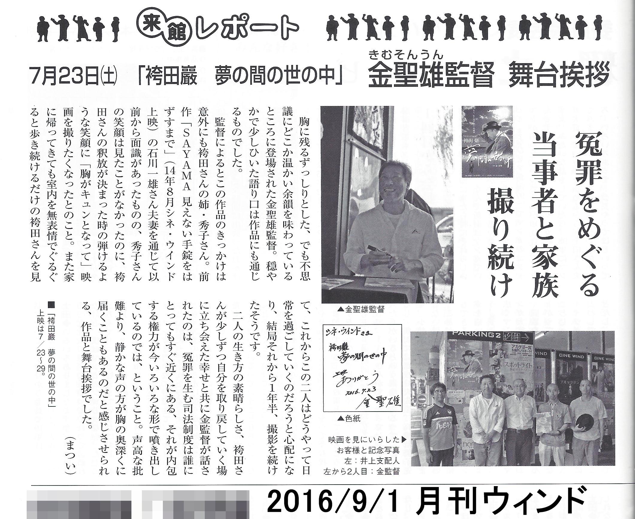 2016.9.1 月刊ウィンド<シネ・ウィンド発文化フォーラムマガジン>