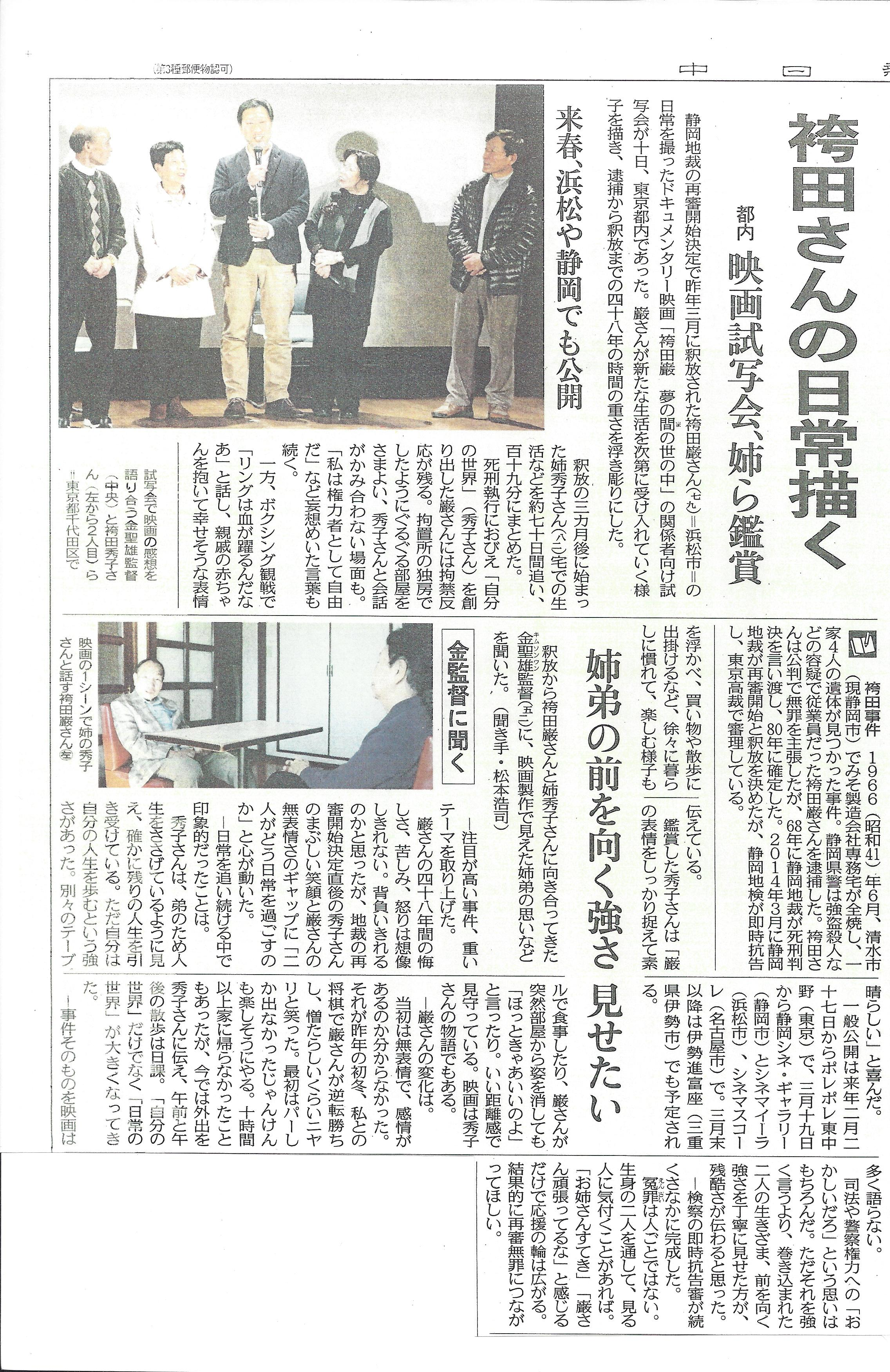 2015.12.11中日新聞