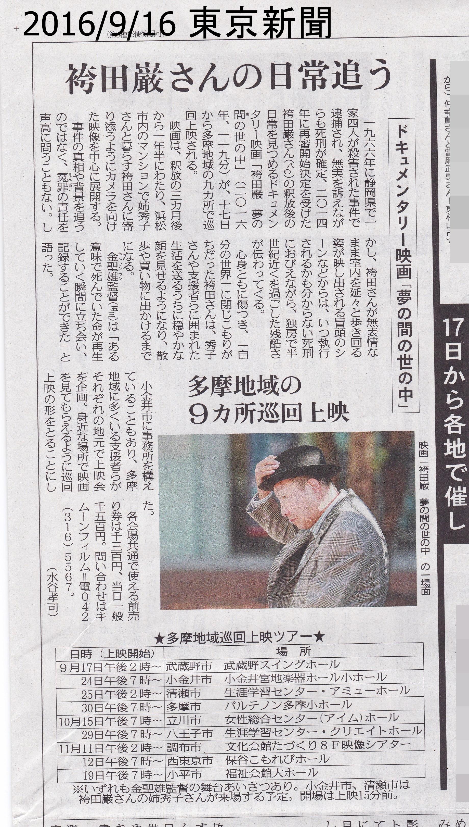 2016.9.16 東京新聞